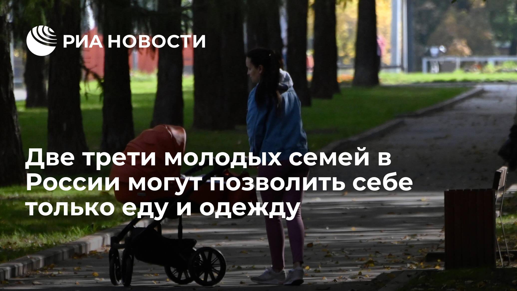 Две трети молодых семей в России могут позволить себе только еду и одежду