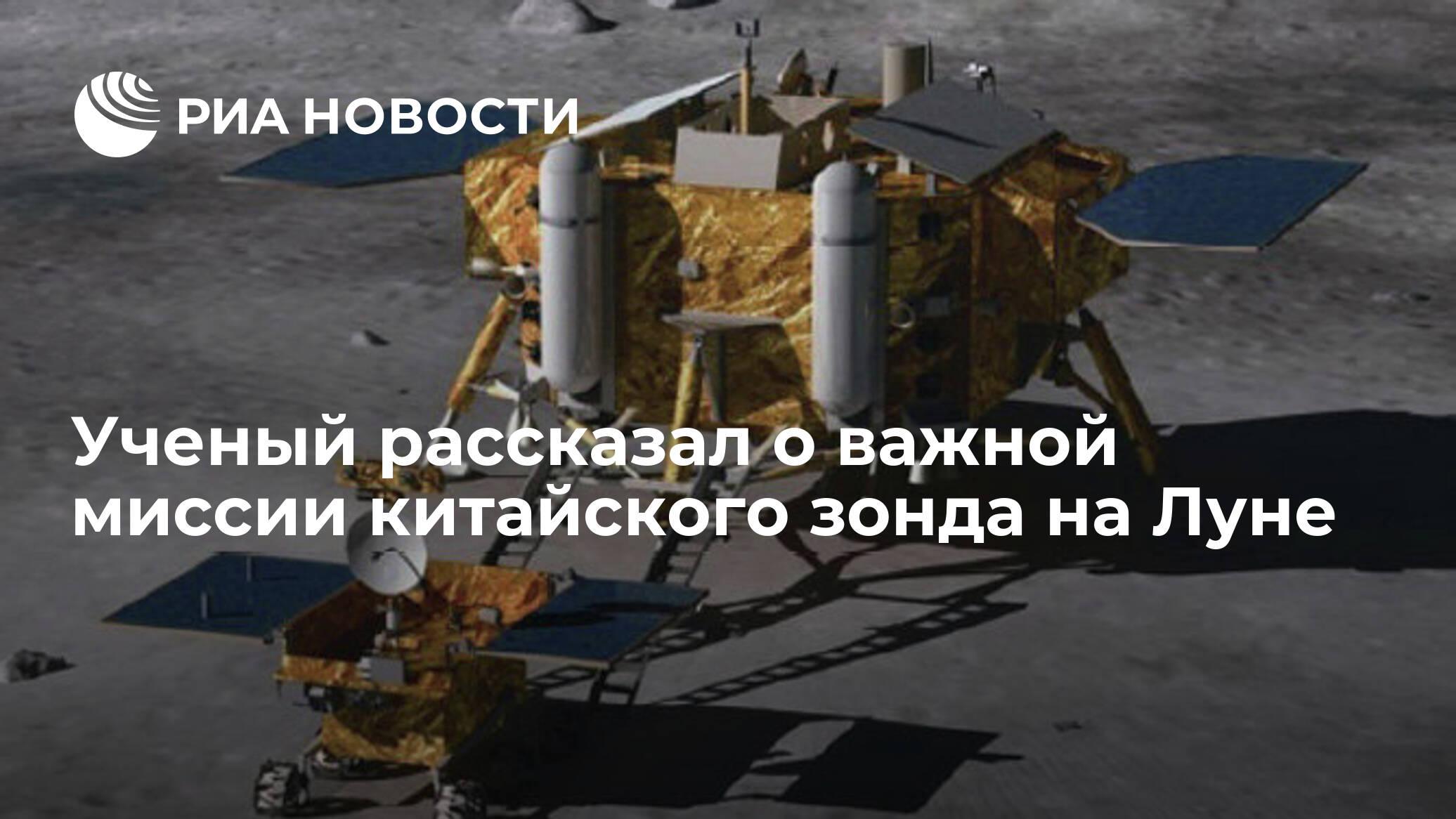 Ученый рассказал о важной миссии китайского зонда на Луне