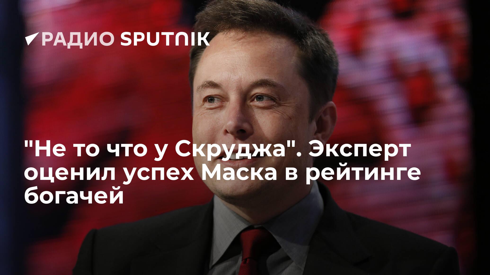"""""""Не то что у Скруджа"""". Эксперт оценил успех Маска в рейтинге богачей"""