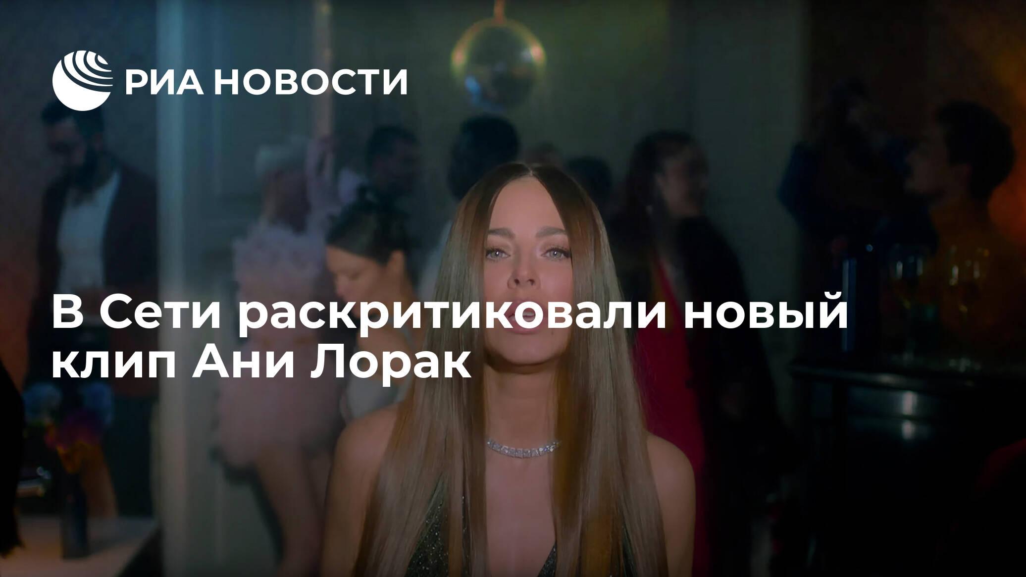 В Сети раскритиковали новый клип Ани Лорак - РИА Новости ...
