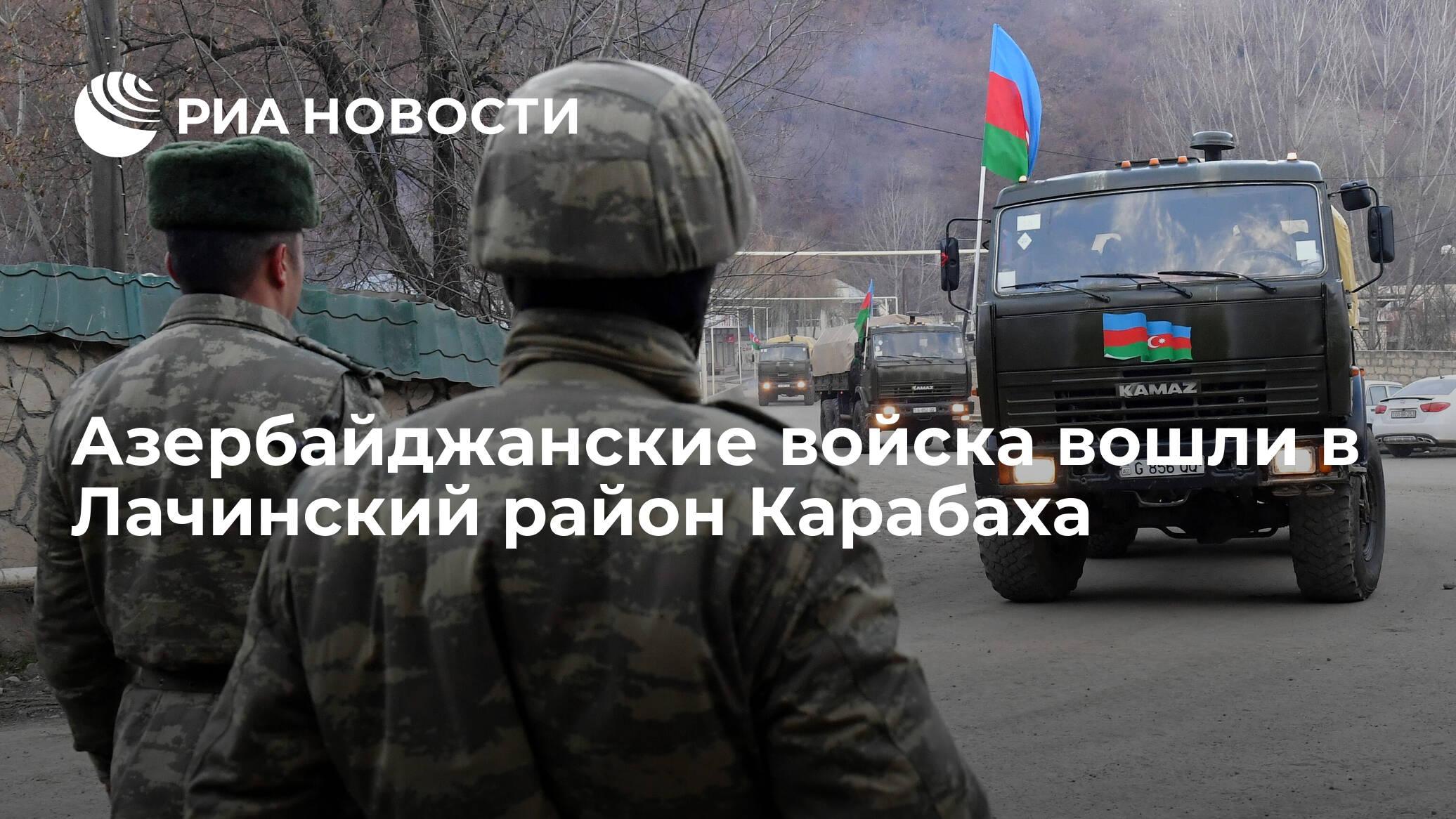 Азербайджанские войска вошли в Лачинский район Карабаха