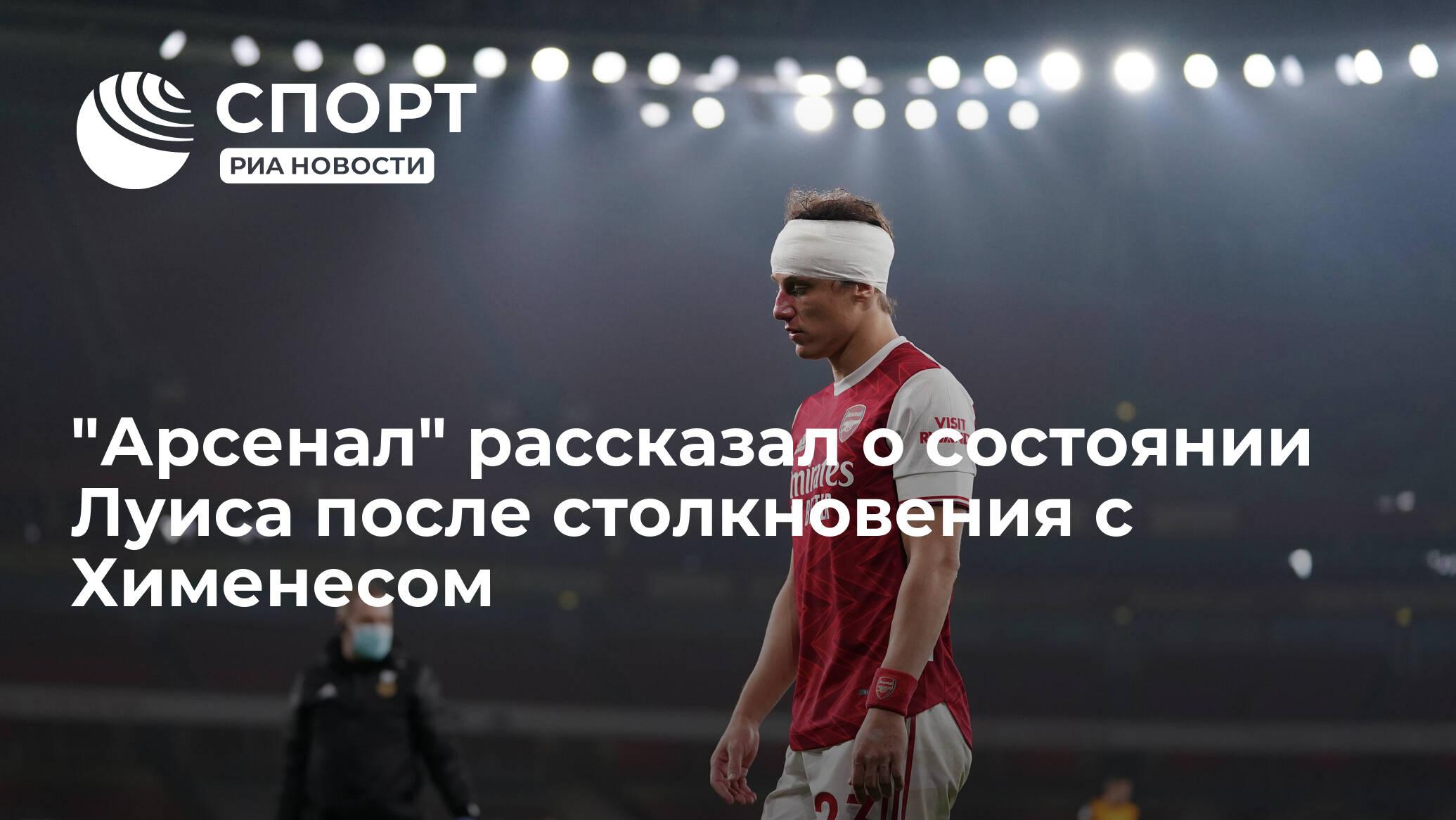 """""""Арсенал"""" рассказал о состоянии Луиса после столкновения с Хименесом"""