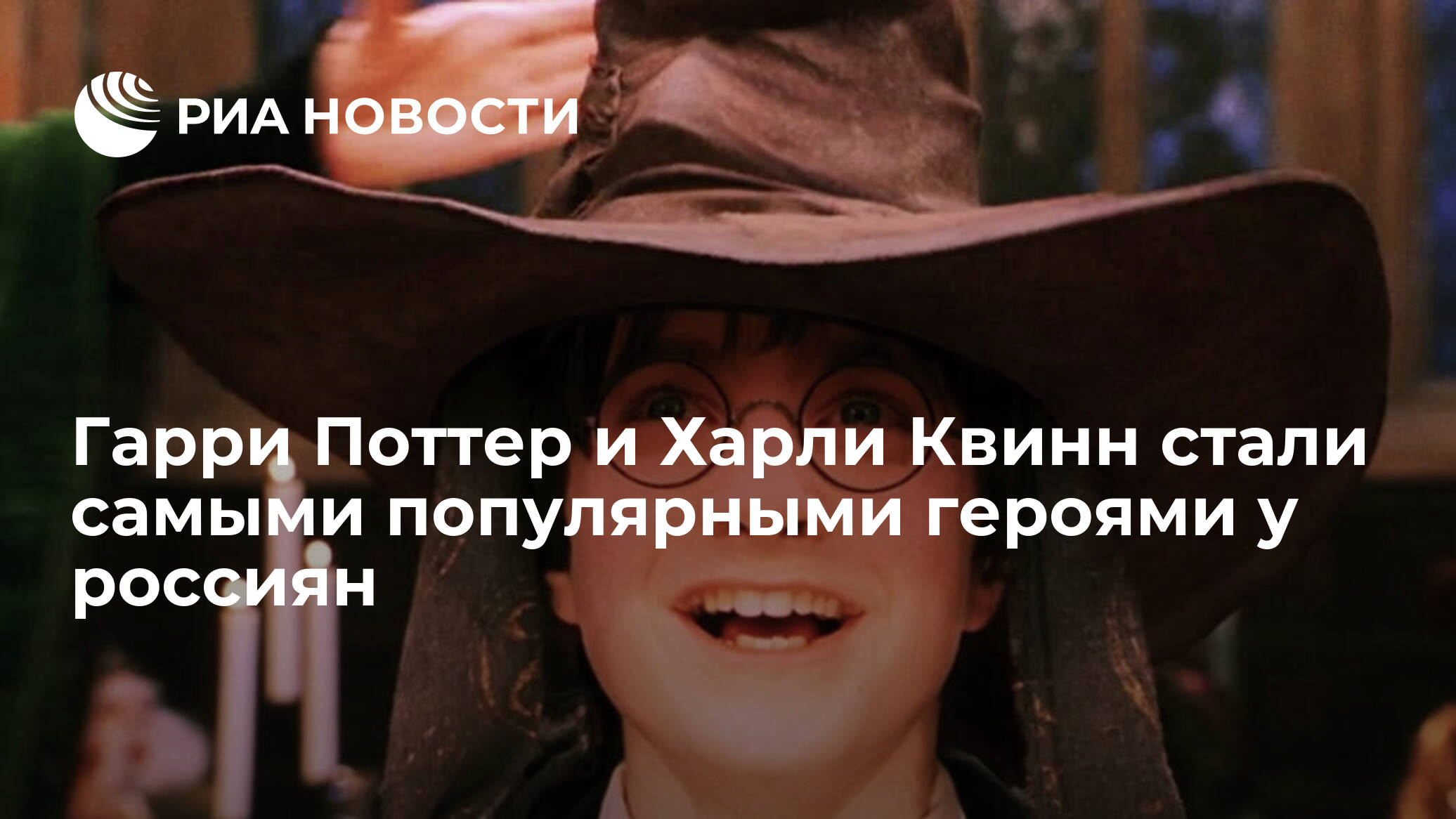 Гарри Поттер и Харли Квинн стали самыми популярными героями у россиян