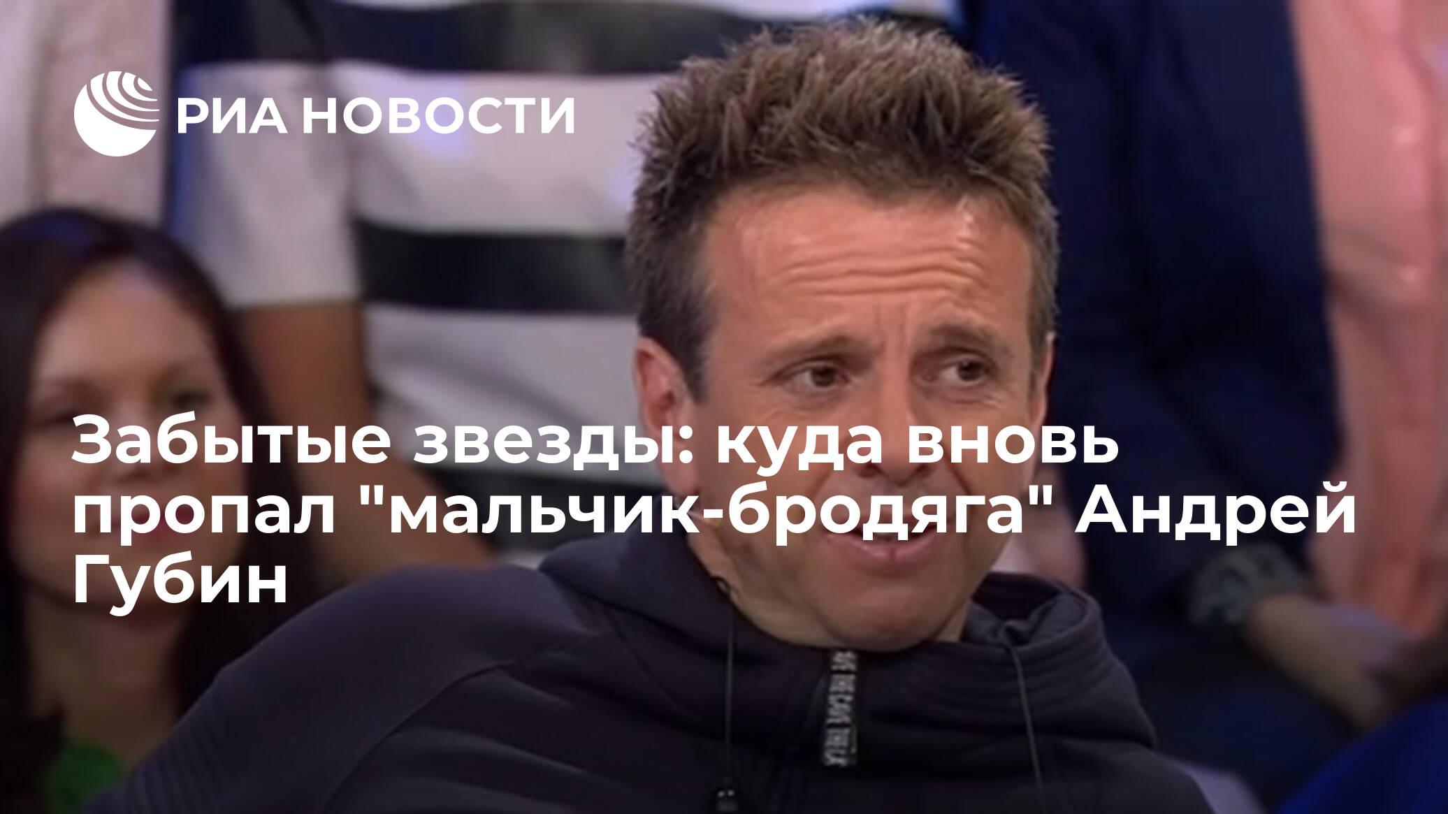 Забытые звезды: куда опять пропал «мальчик-бродяга» Андрей Губин