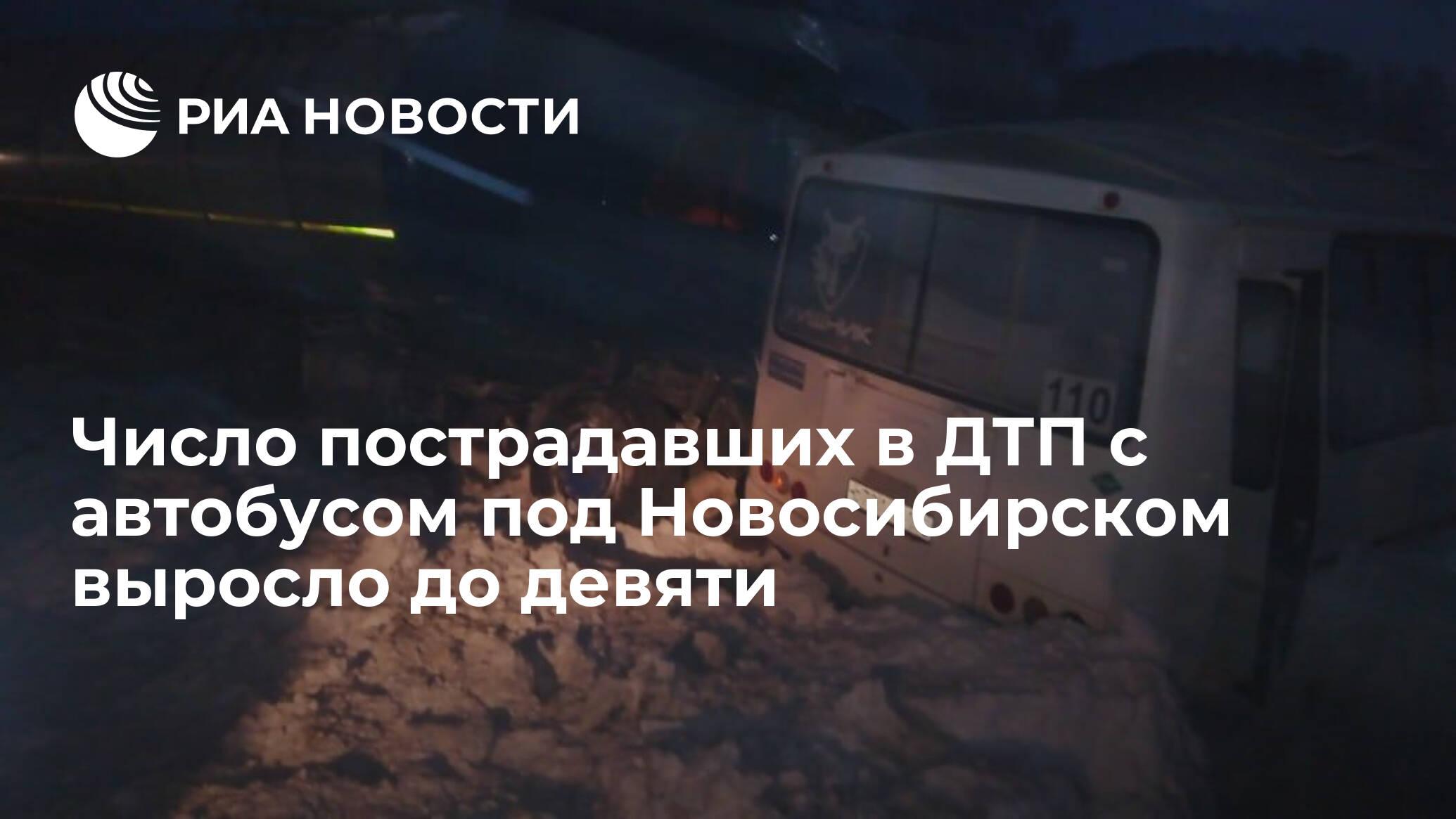Число пострадавших в ДТП с автобусом под Новосибирском возросло до девяти