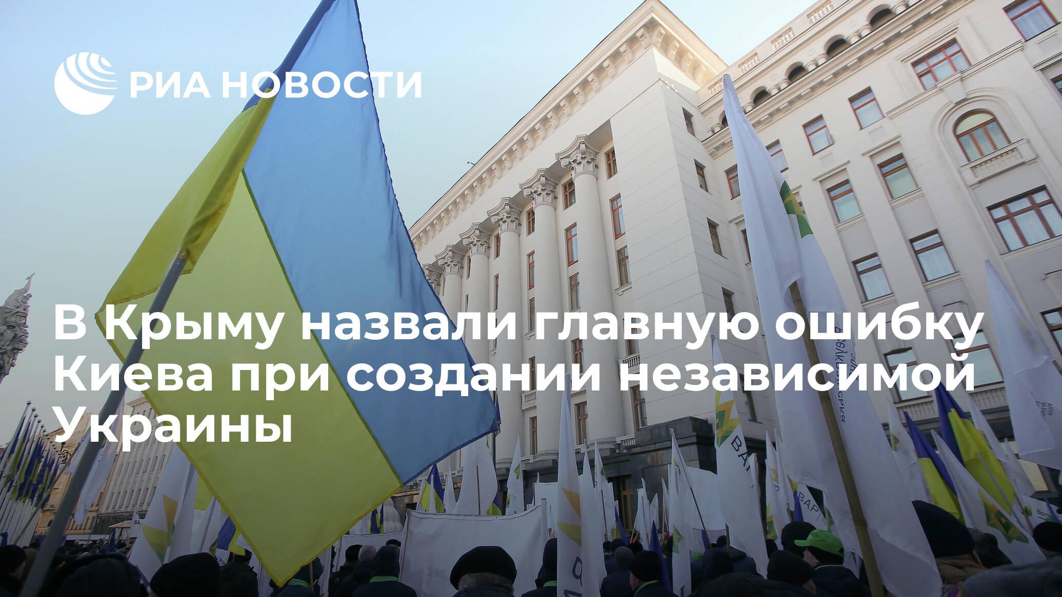 В Крыму назвали главную ошибку Киева при создании независимой Украины