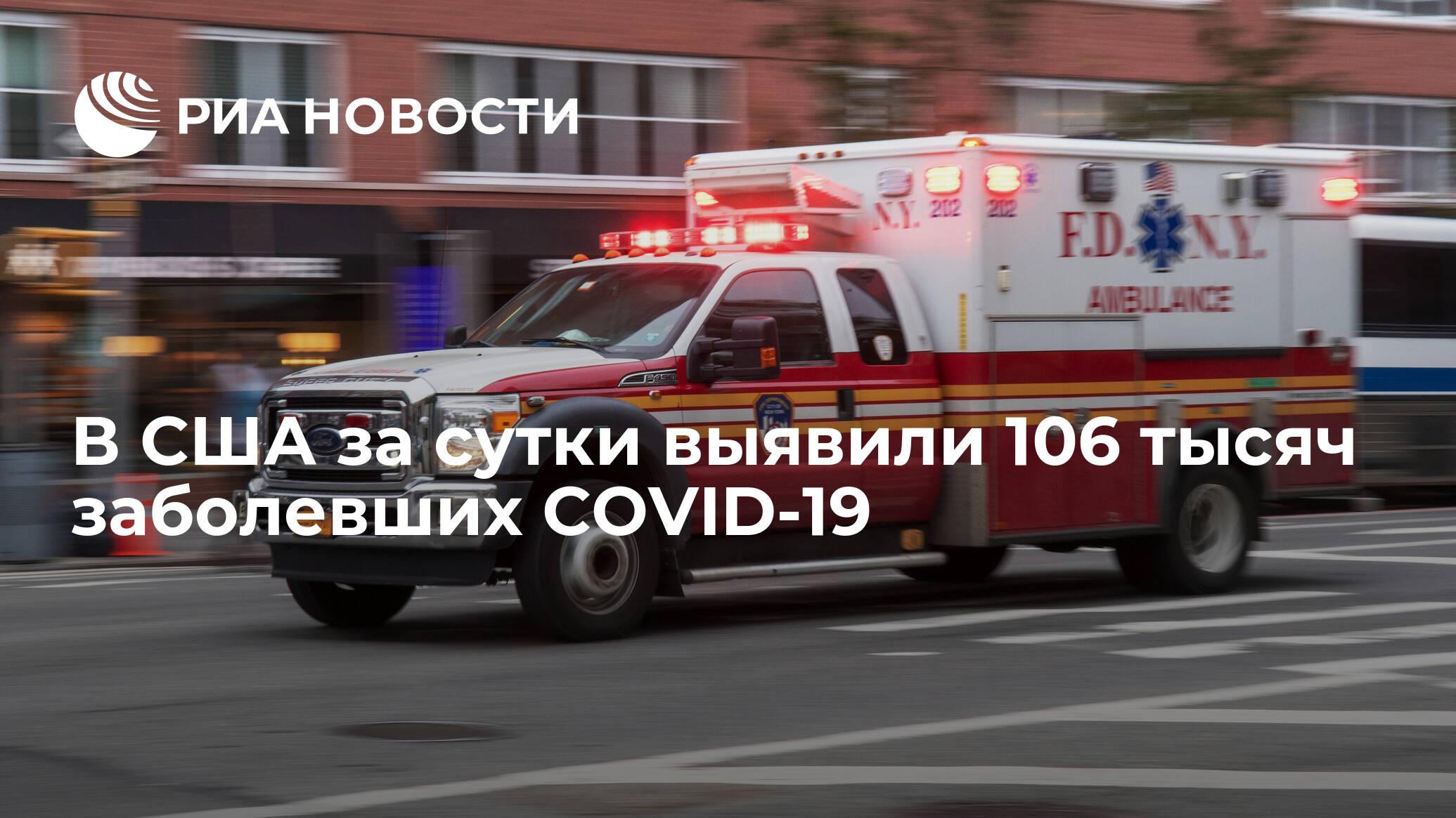 В США за сутки обнаружили 106 000 больных COVID-19
