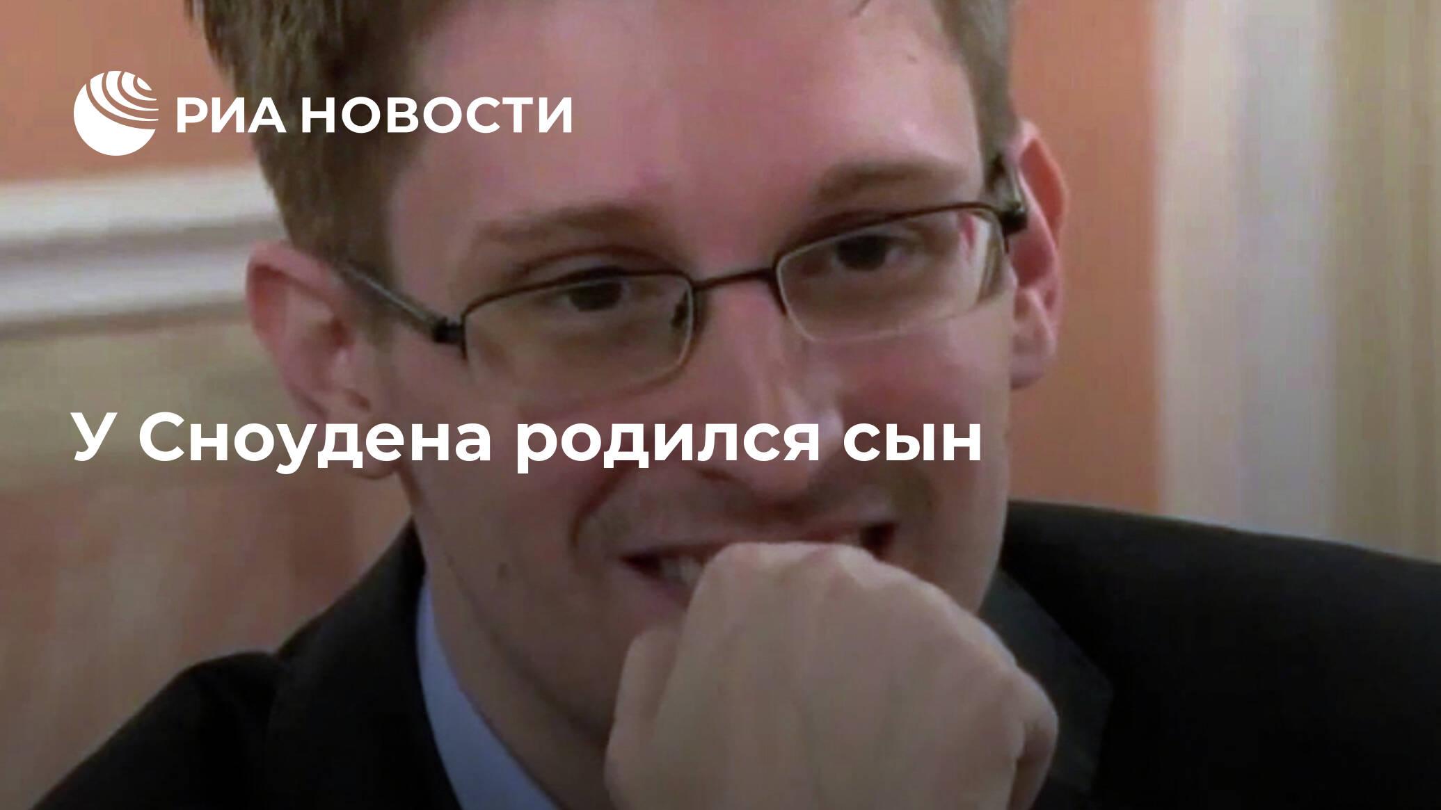 В Сноудена родился сын — РИА Новости, 26.12.2020