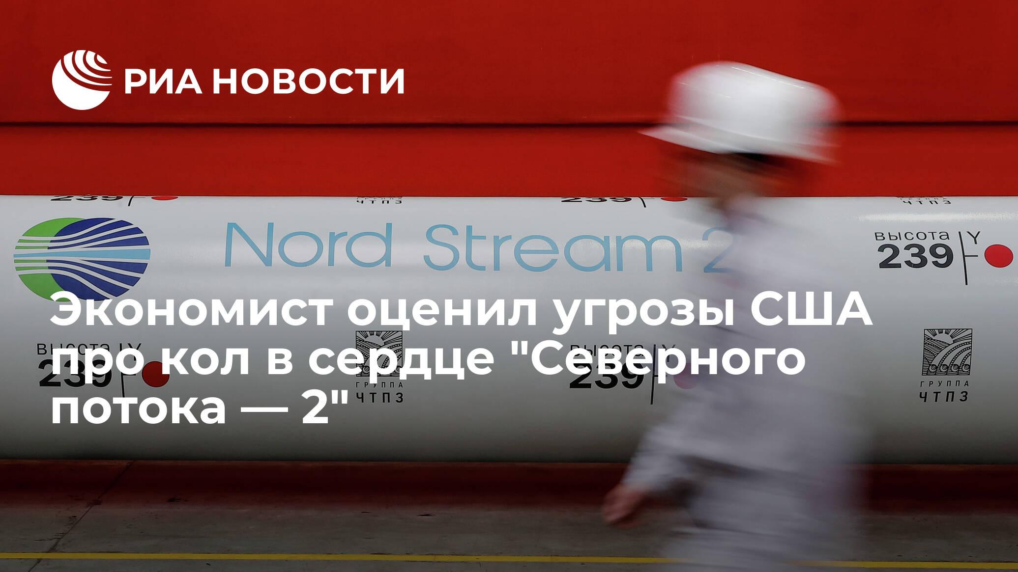 Экономист оценил угрозы США о кол в сердце «Северного потока — 2»