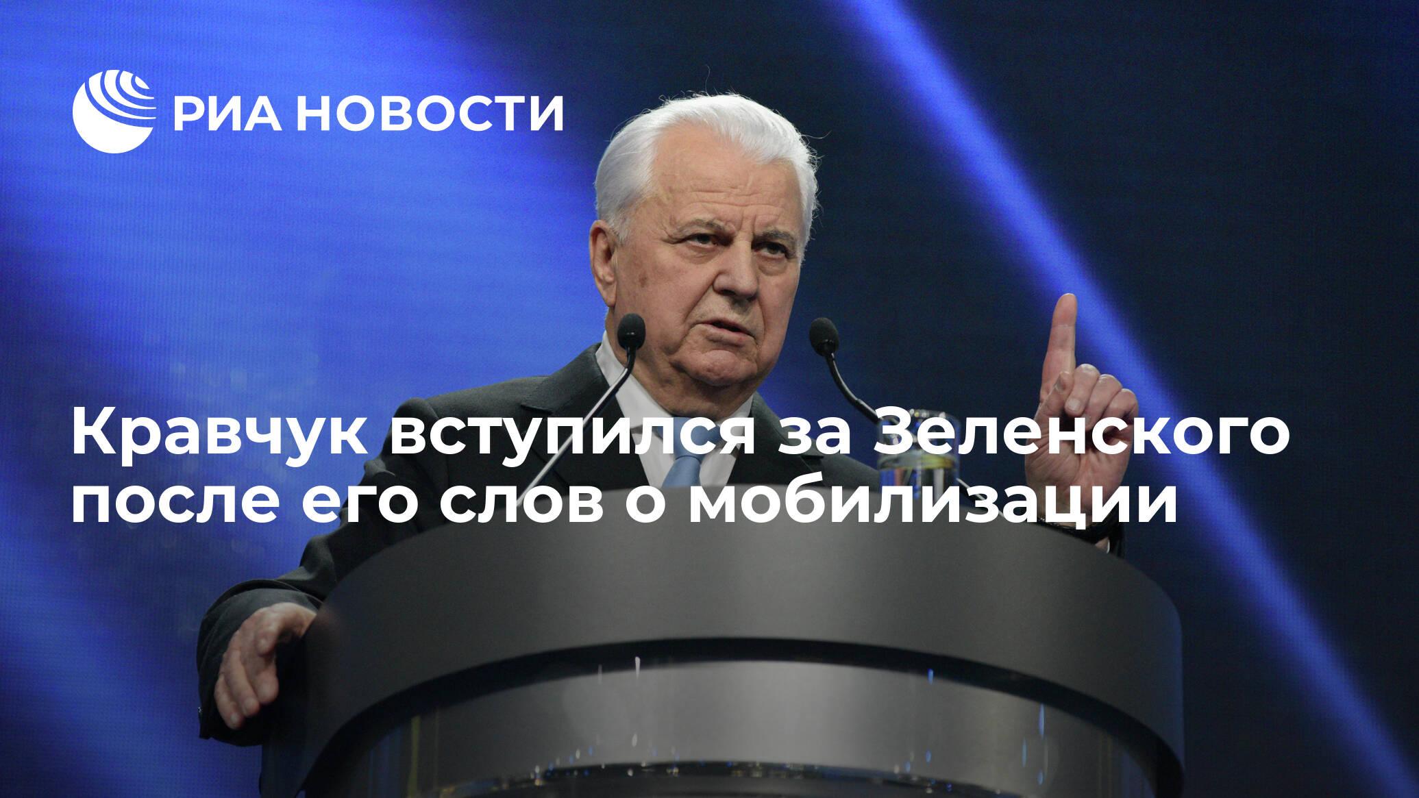 Кравчук вступился за Зеленского после его слов о мобилизации