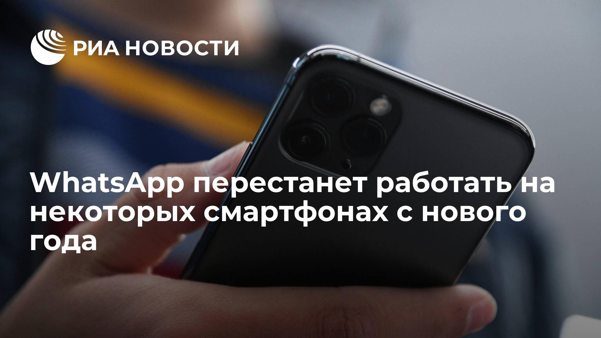 WhatsApp перестанет работать на некоторых смартфонах с нового года