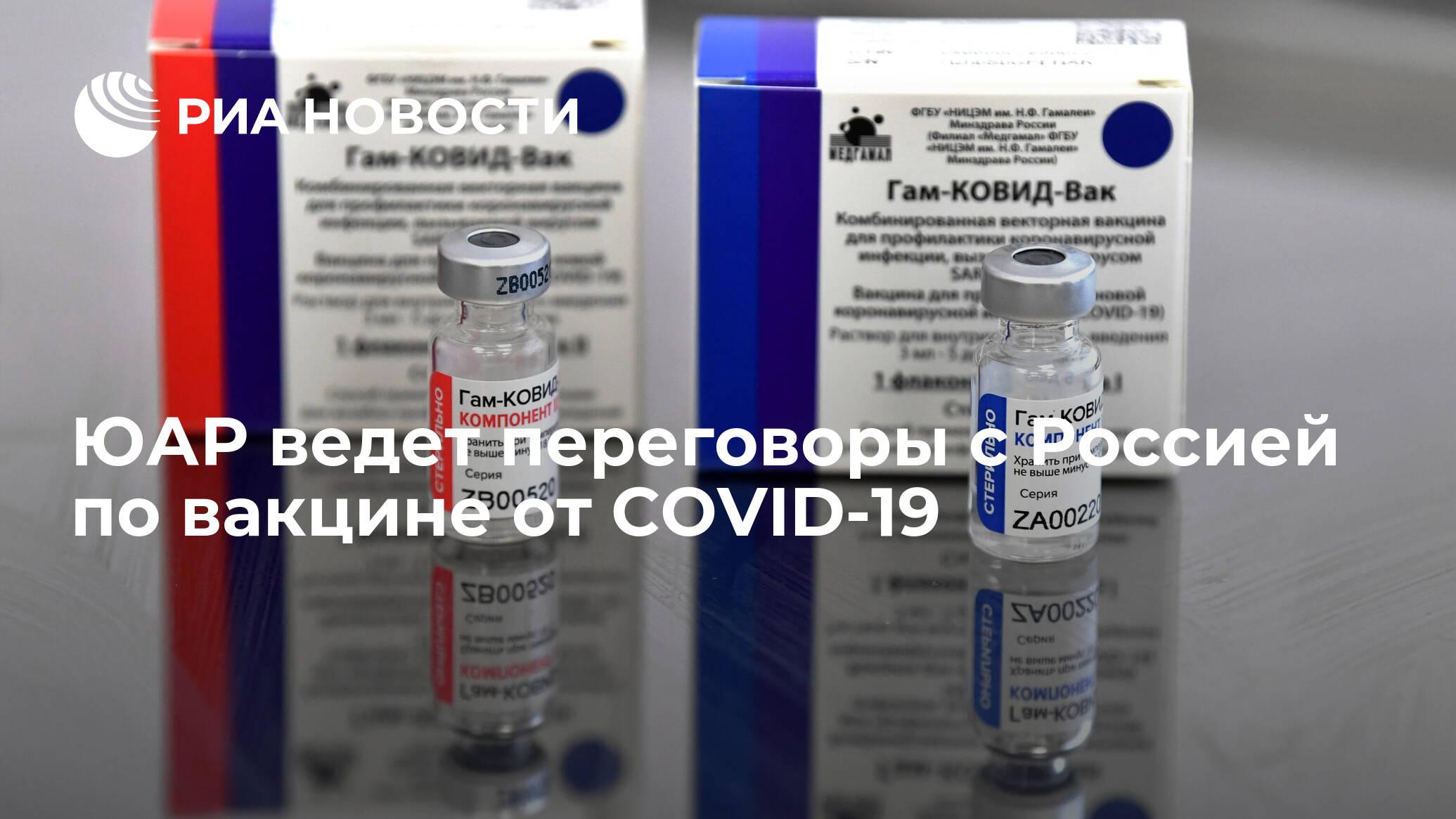 ЮАР ведет переговоры с Россией по вакцине от COVID-19 - РИА НОВОСТИ