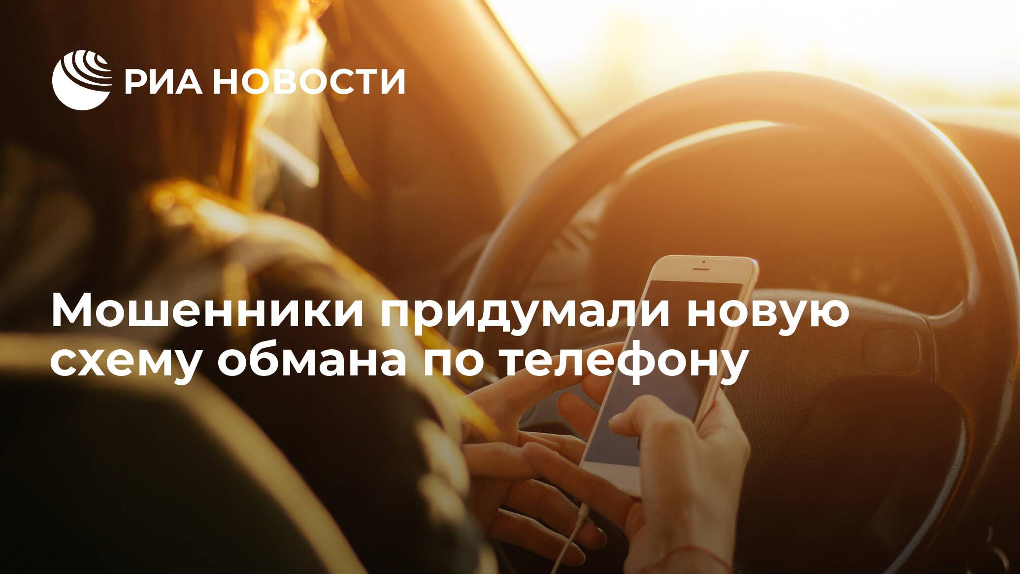 Мошенники придумали новую схему обмана по телефону - РИА НОВОСТИ