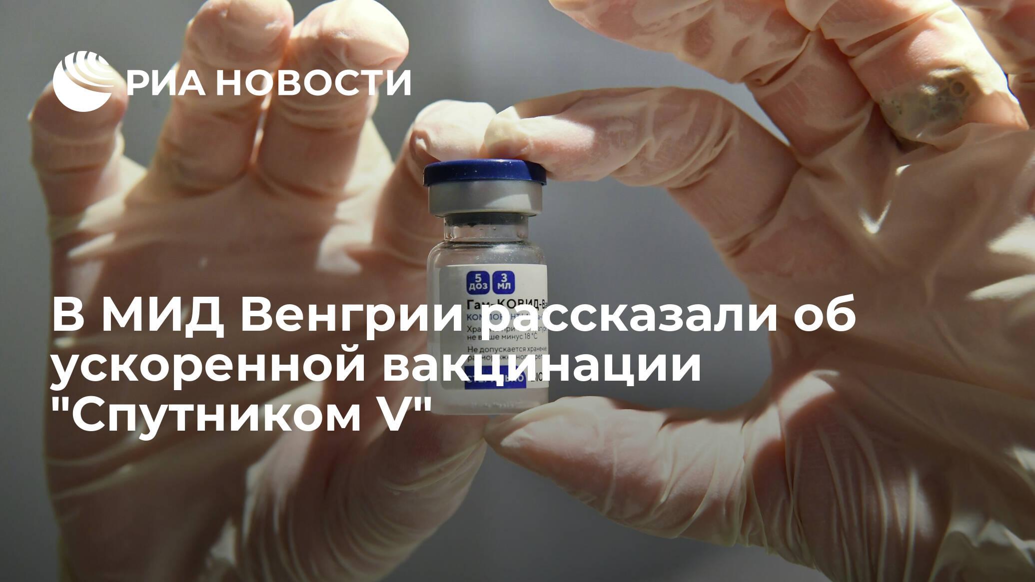 """В МИД Венгрии рассказали об ускоренной вакцинации """"Спутником V"""" - РИА Новости, 22.01.2021"""