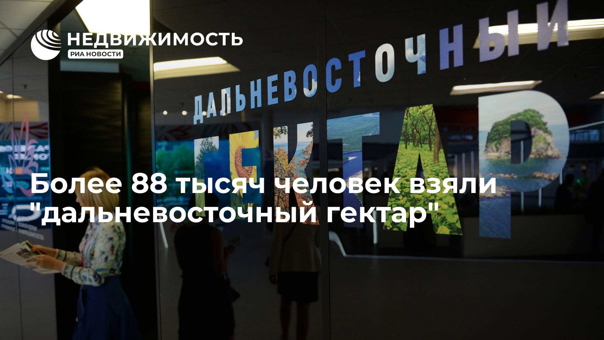 https://realty.ria.ru/20210201/gektar-1595450092.html