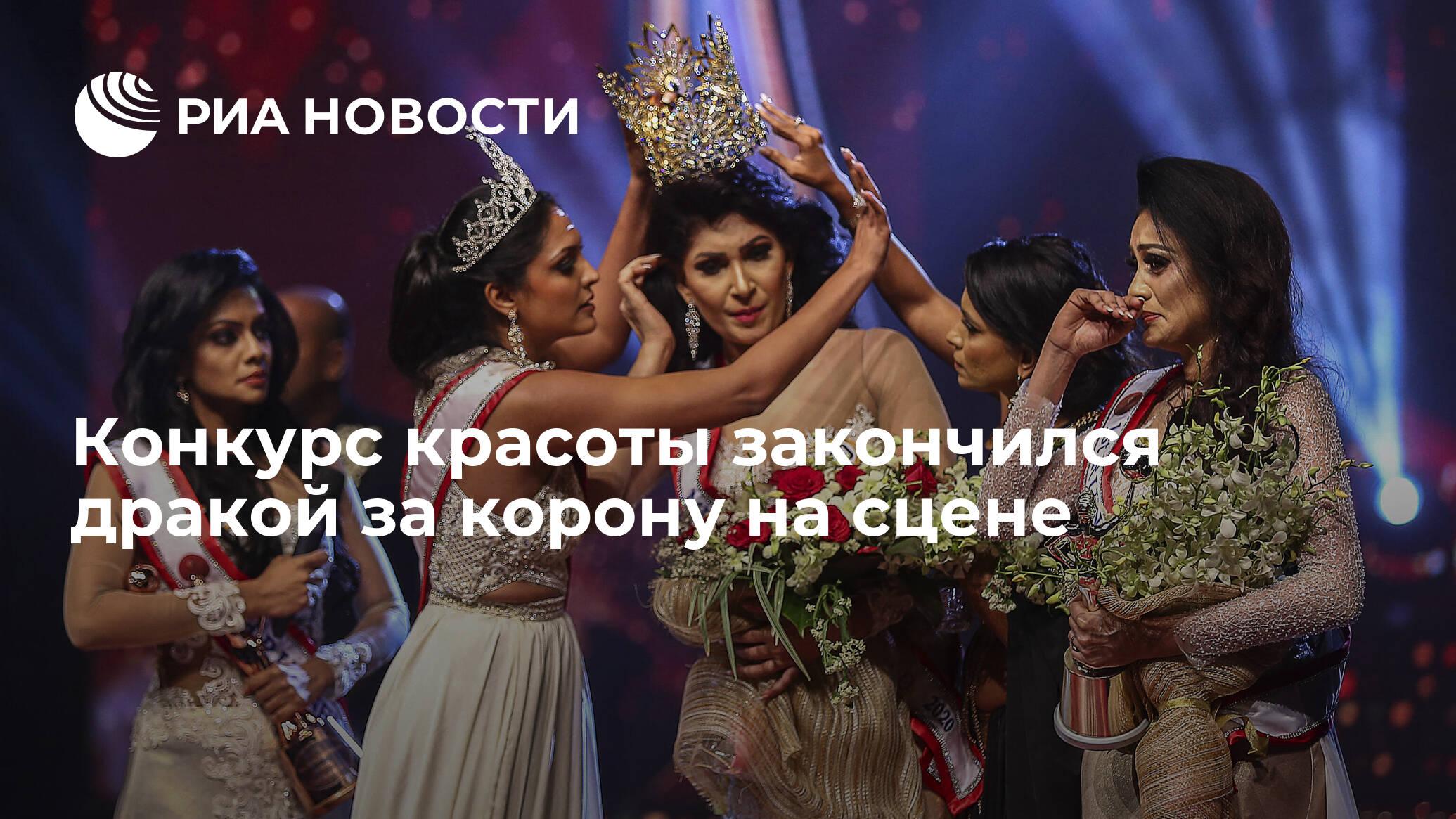 Конкурс красоты закончился дракой за корону на сцене