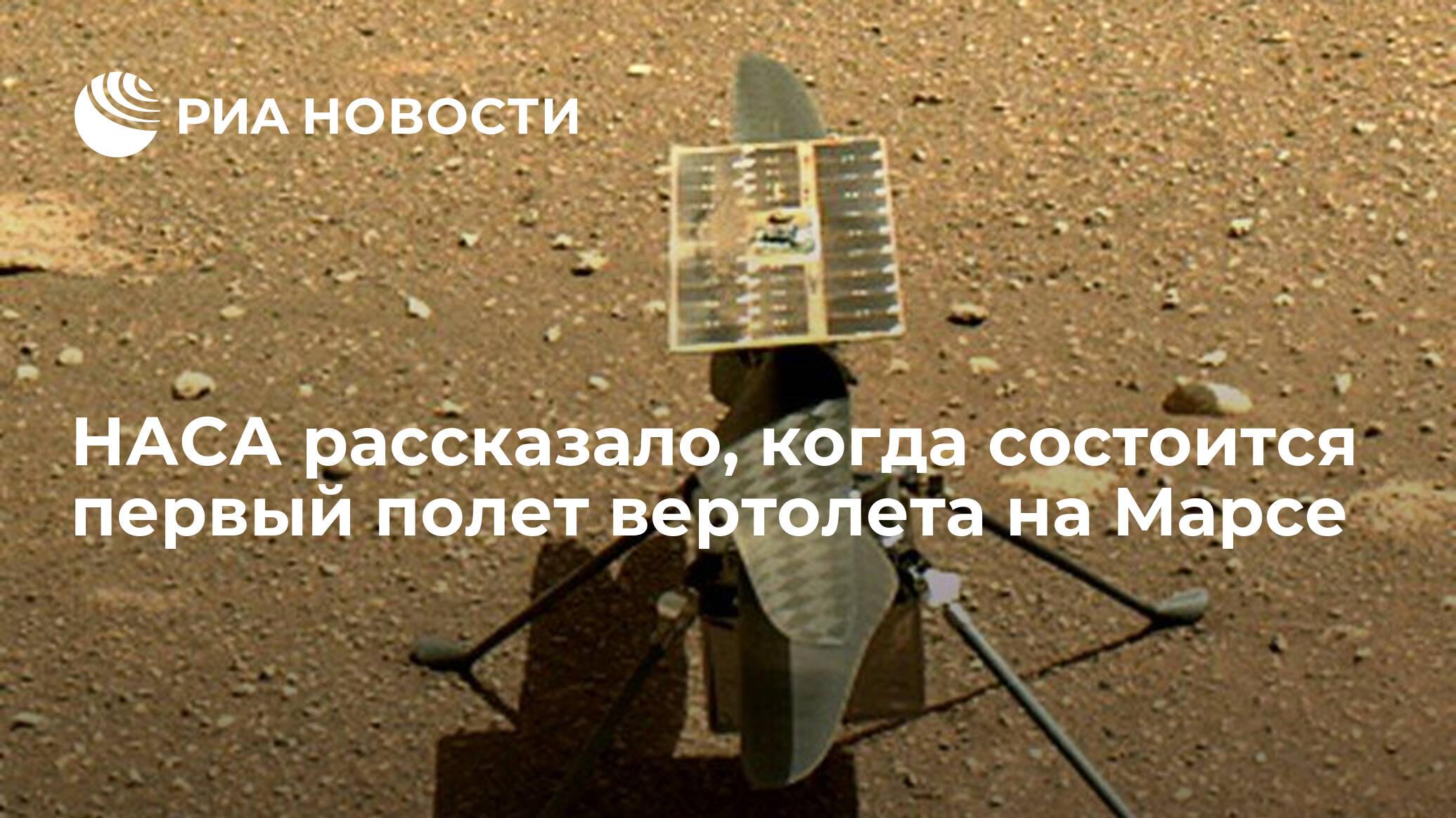 НАСА рассказало, когда состоится первый полет вертолета на Марсе