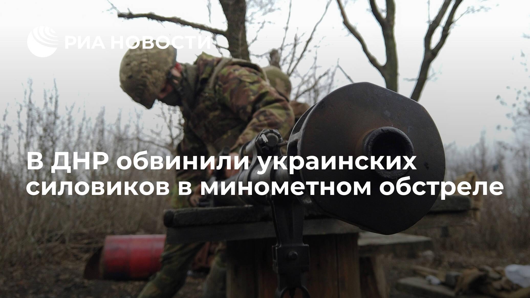 В ДНР обвинили украинских силовиков в минометном обстреле