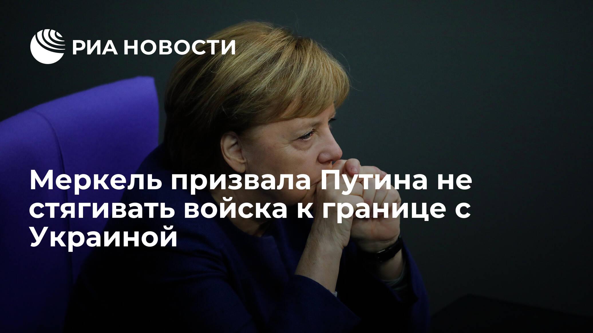 Меркель призвала Путина сократить военное присутствие у границ с Украиной