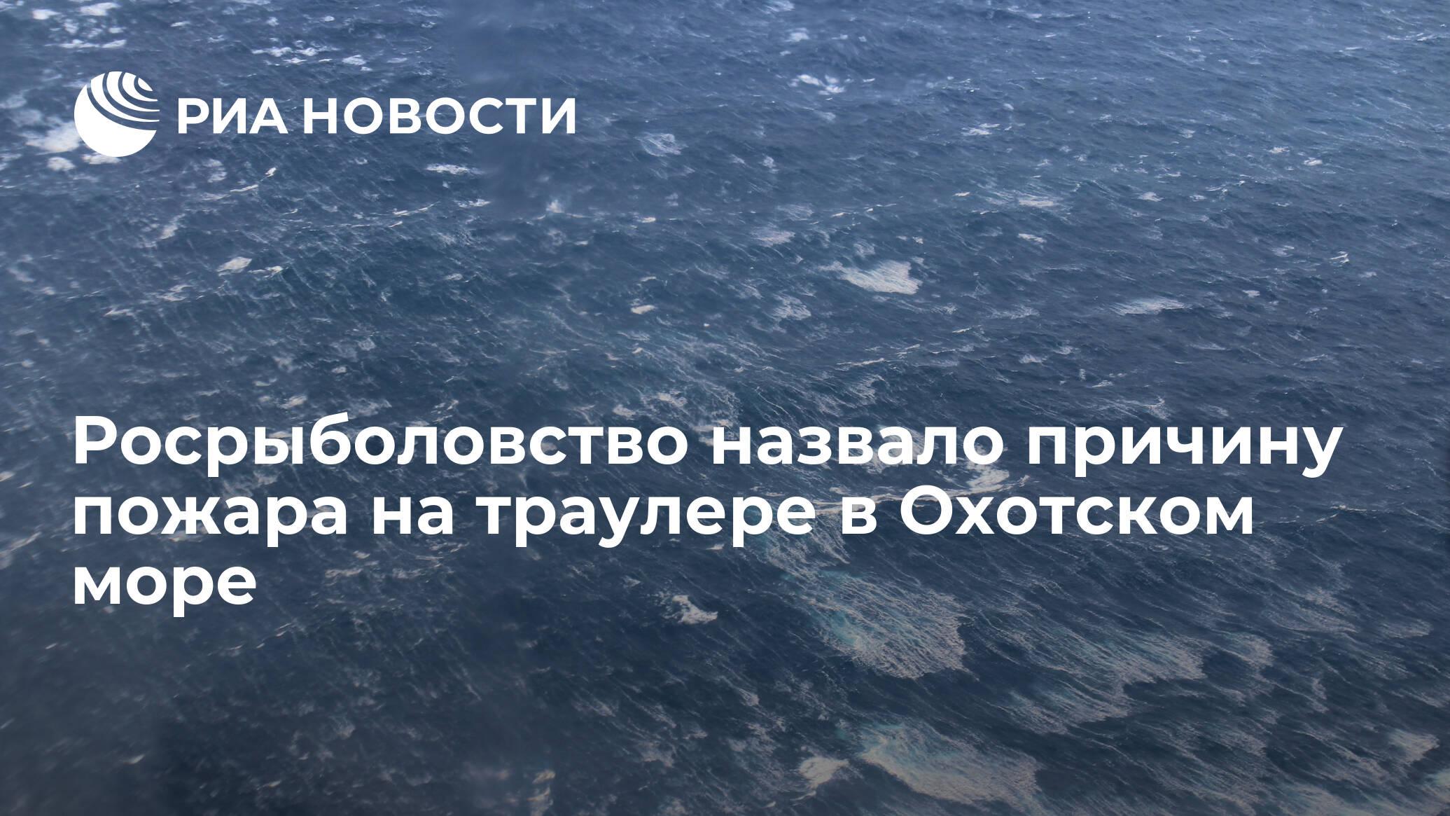 Росрыболовство назвало причину пожара на траулере в Охотском море