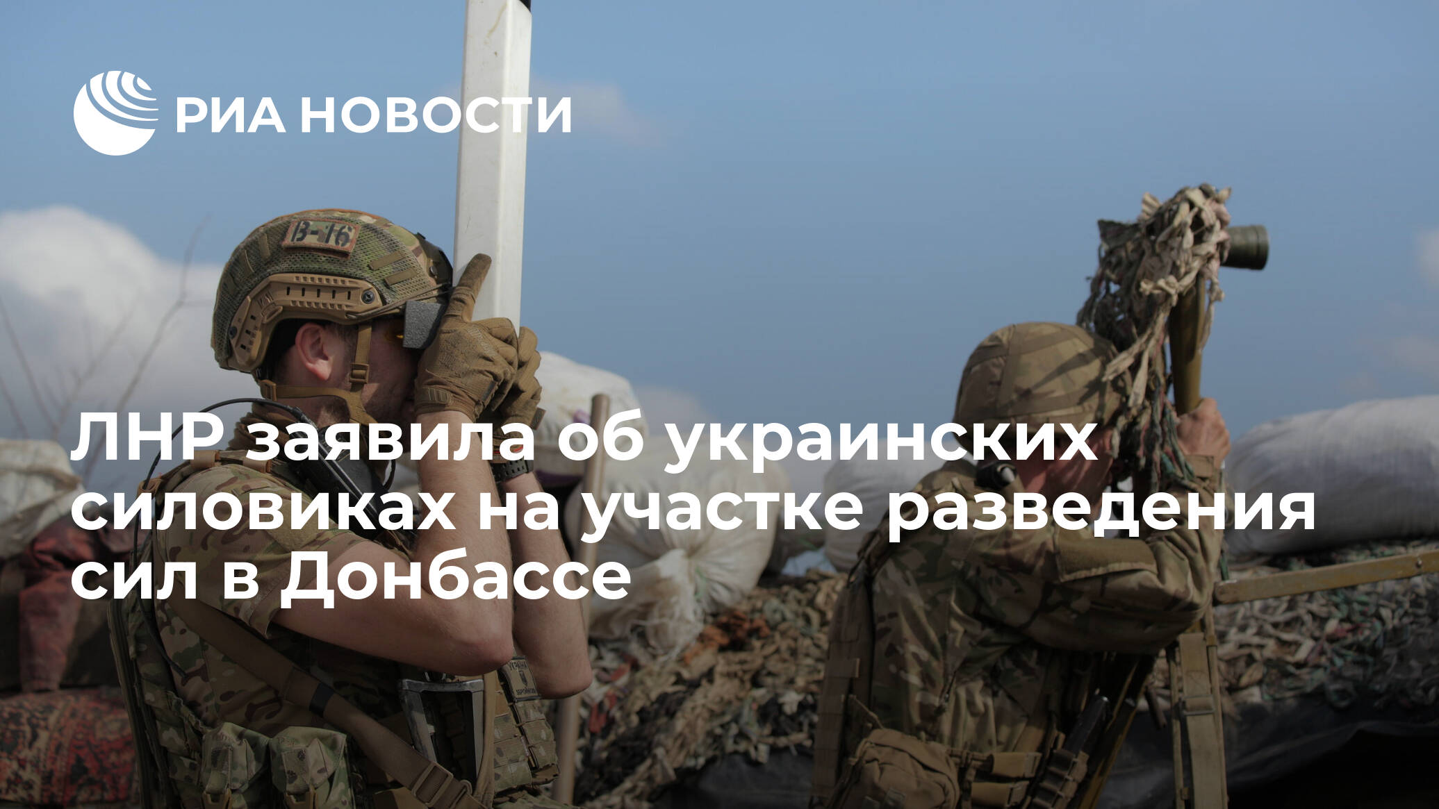 ЛНР заявила об украинских силовиках на участке разведения сил в Донбассе