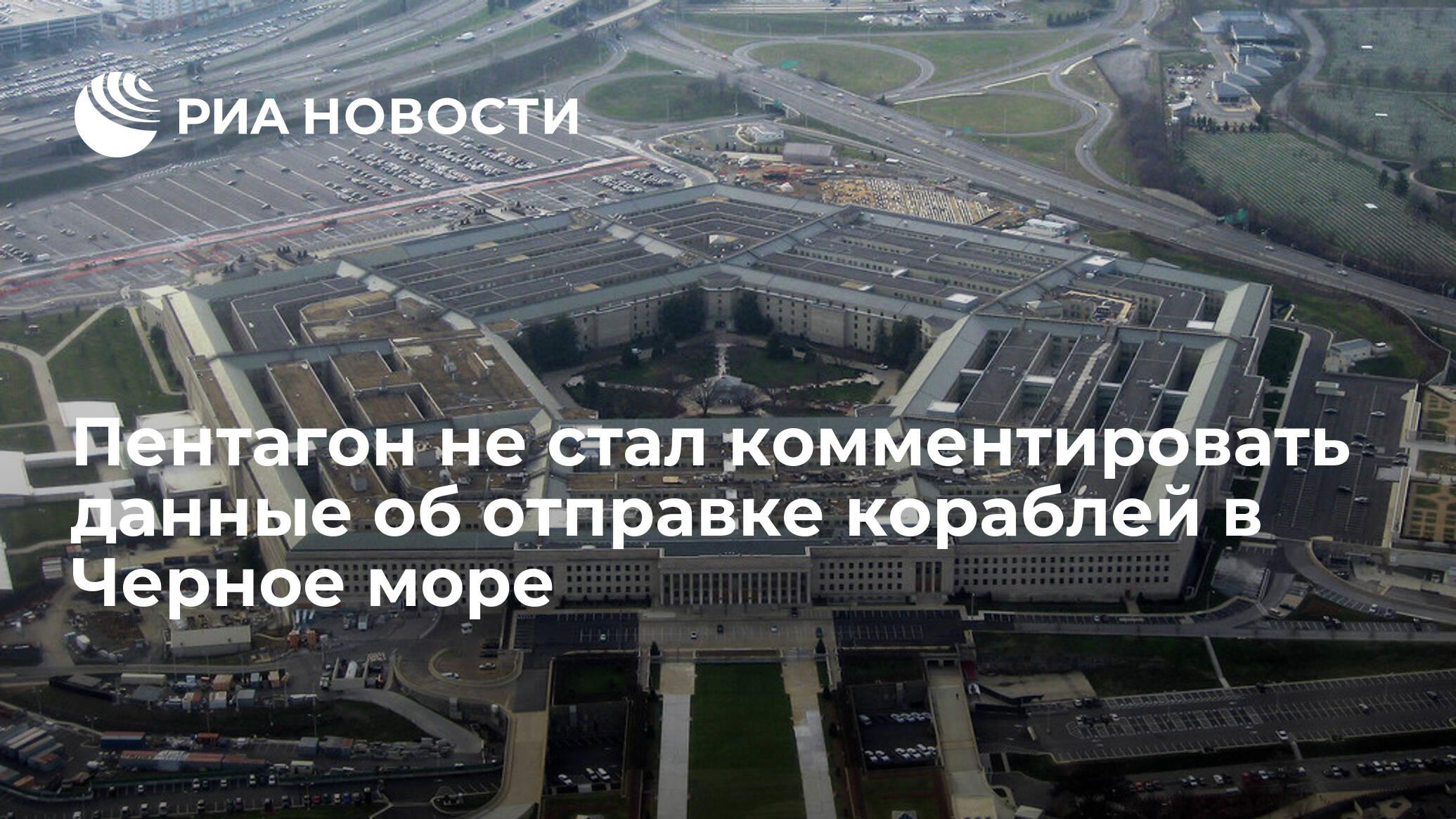 Пентагон не стал комментировать данные об отправке кораблей в Черное море