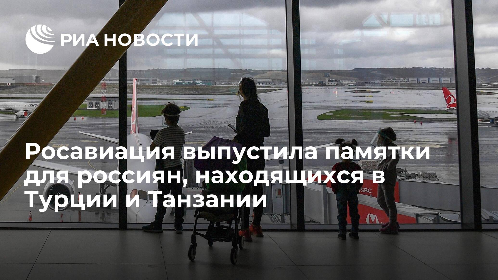 Росавиация выпустила памятки для россиян, находящихся в Турции и Танзании
