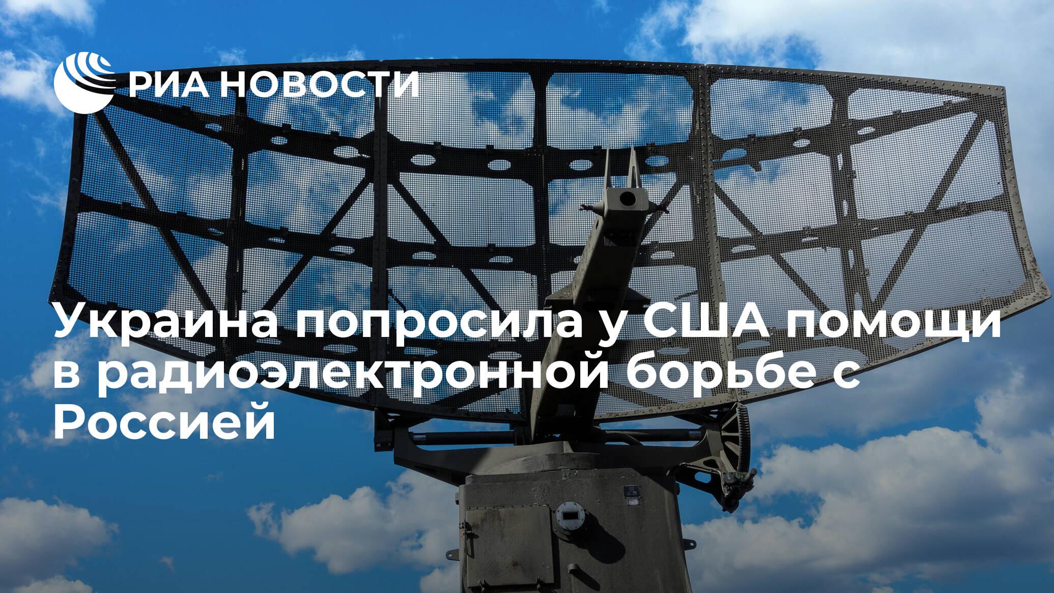 Украина попросила у США помощи в радиоэлектронной борьбе с Россией