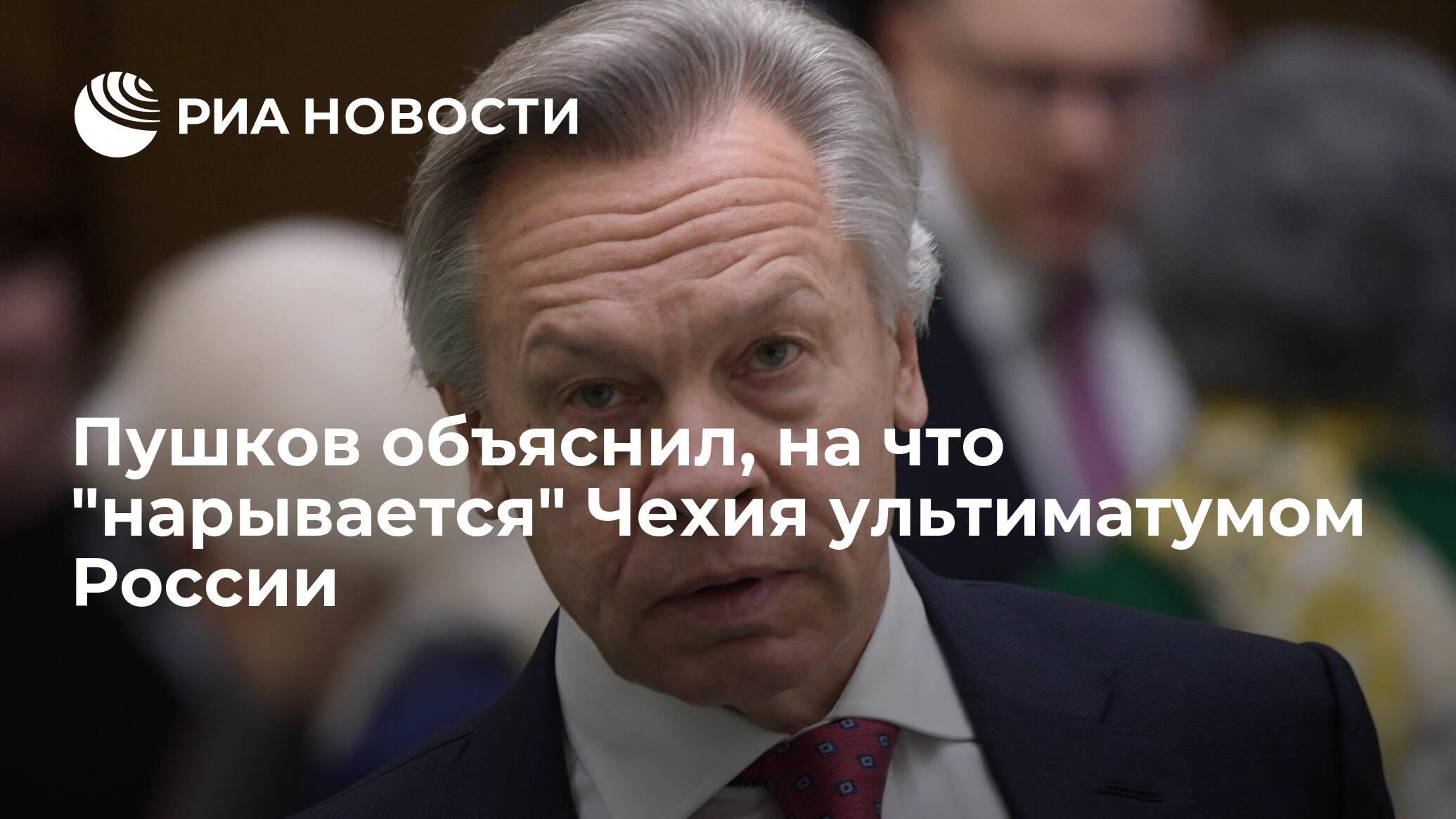 Пушков объяснил, на что «нарывается» Чехия ультиматумом России