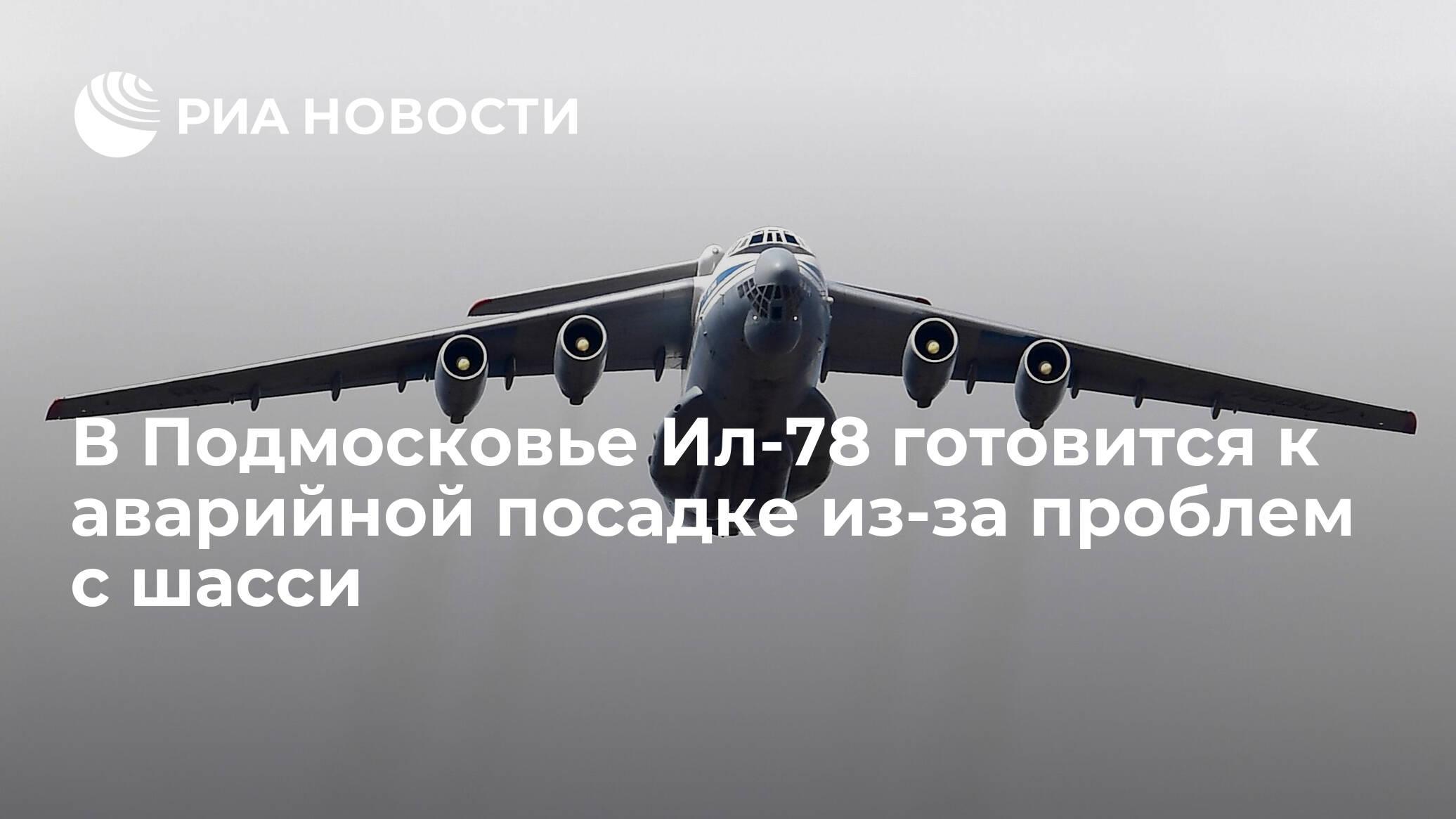 В Подмосковье Ил-78 готовится к аварийной посадке из-за проблем с шасси