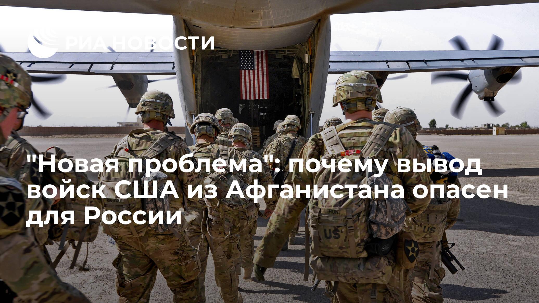 войска сша новости