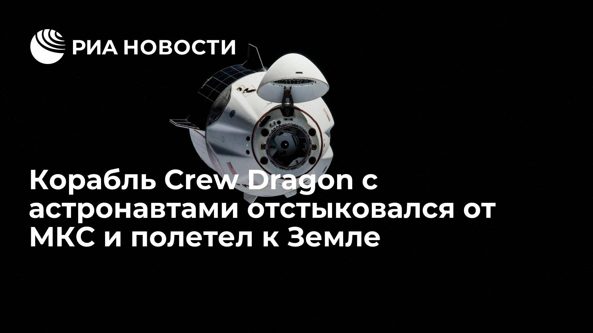 Корабль Crew Dragon с астронавтами отстыковался от МКС и полетел к Земле