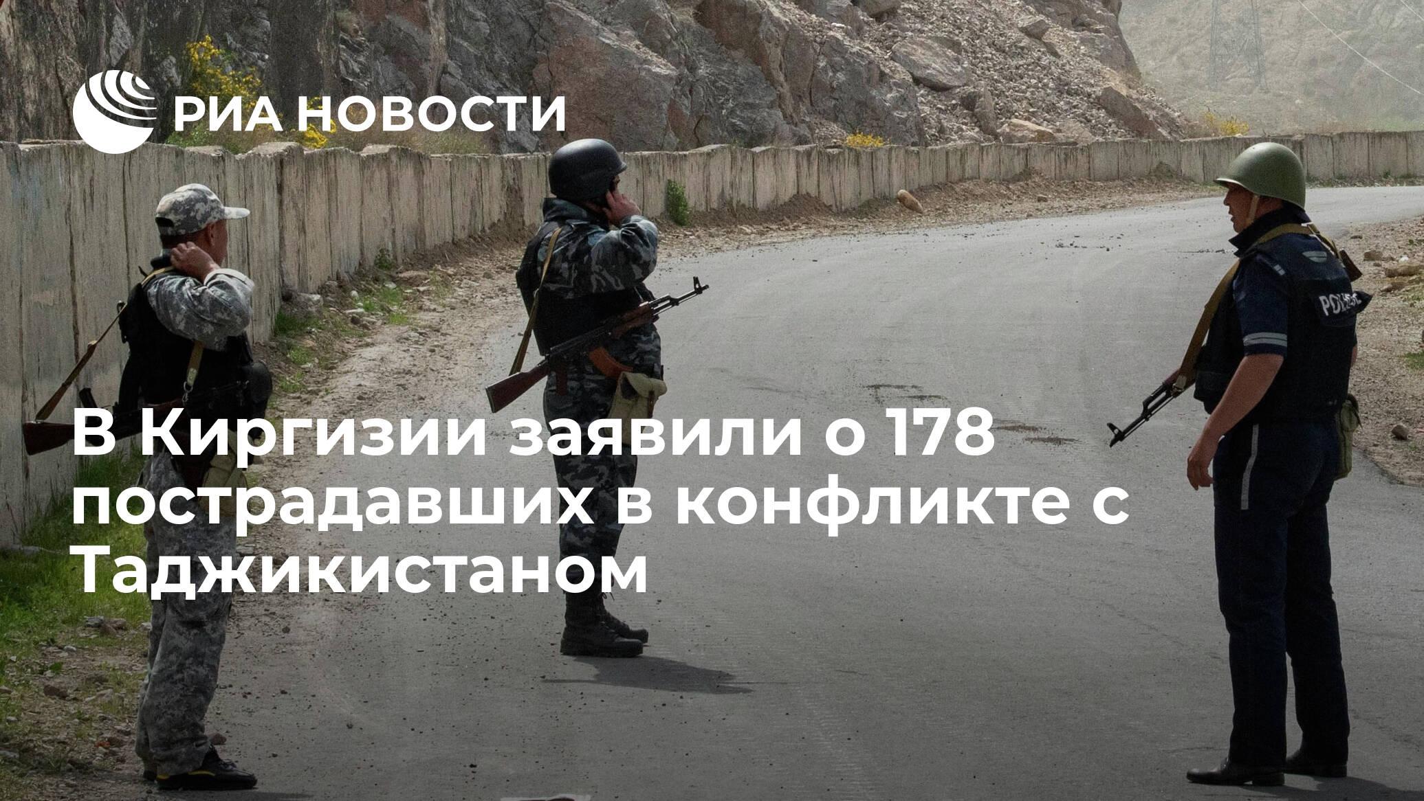 В Киргизии заявили о 178 пострадавших в конфликте с Таджикистаном