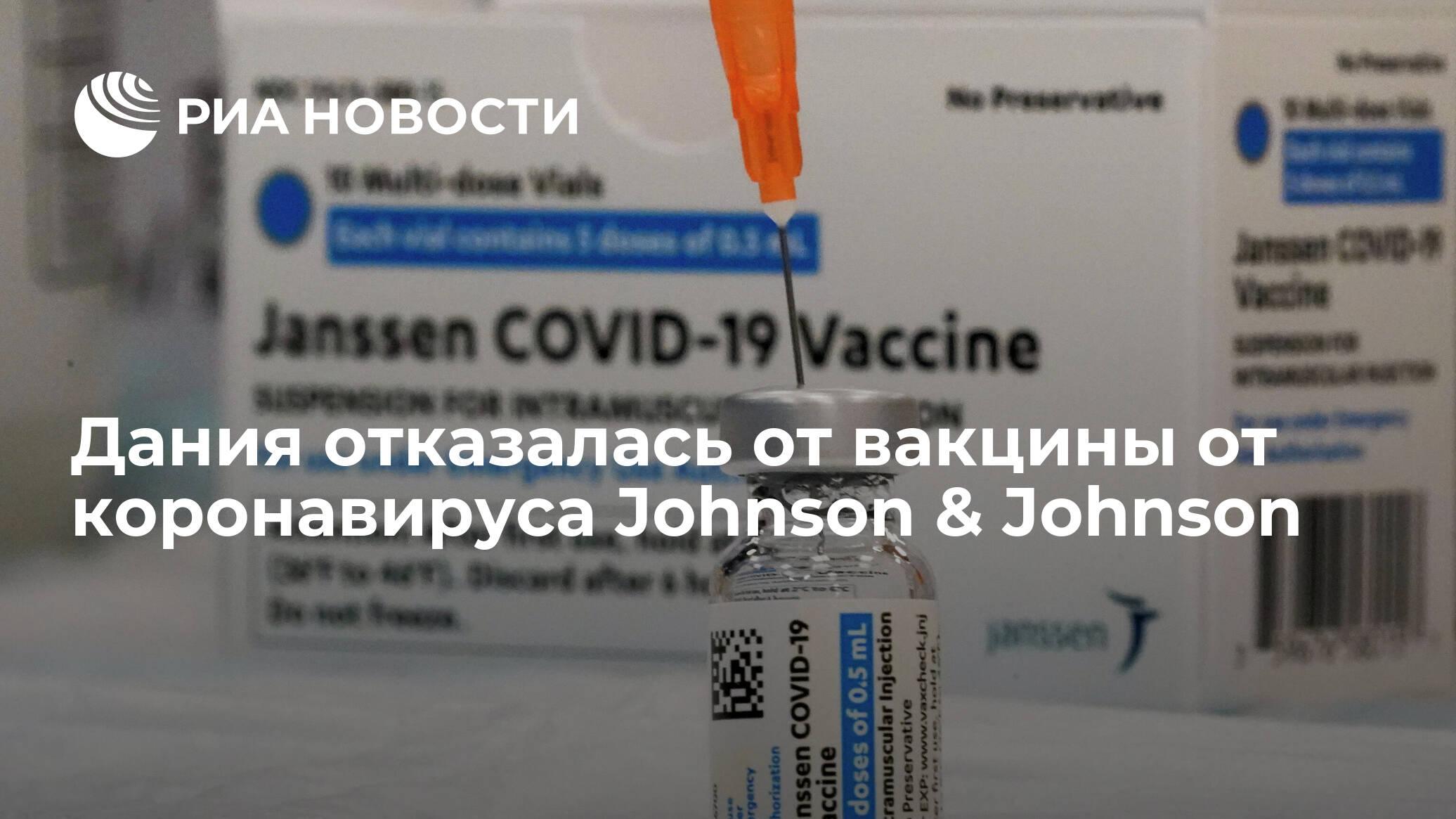 Дания отказалась от вакцины от коронавируса Johnson & Johnson
