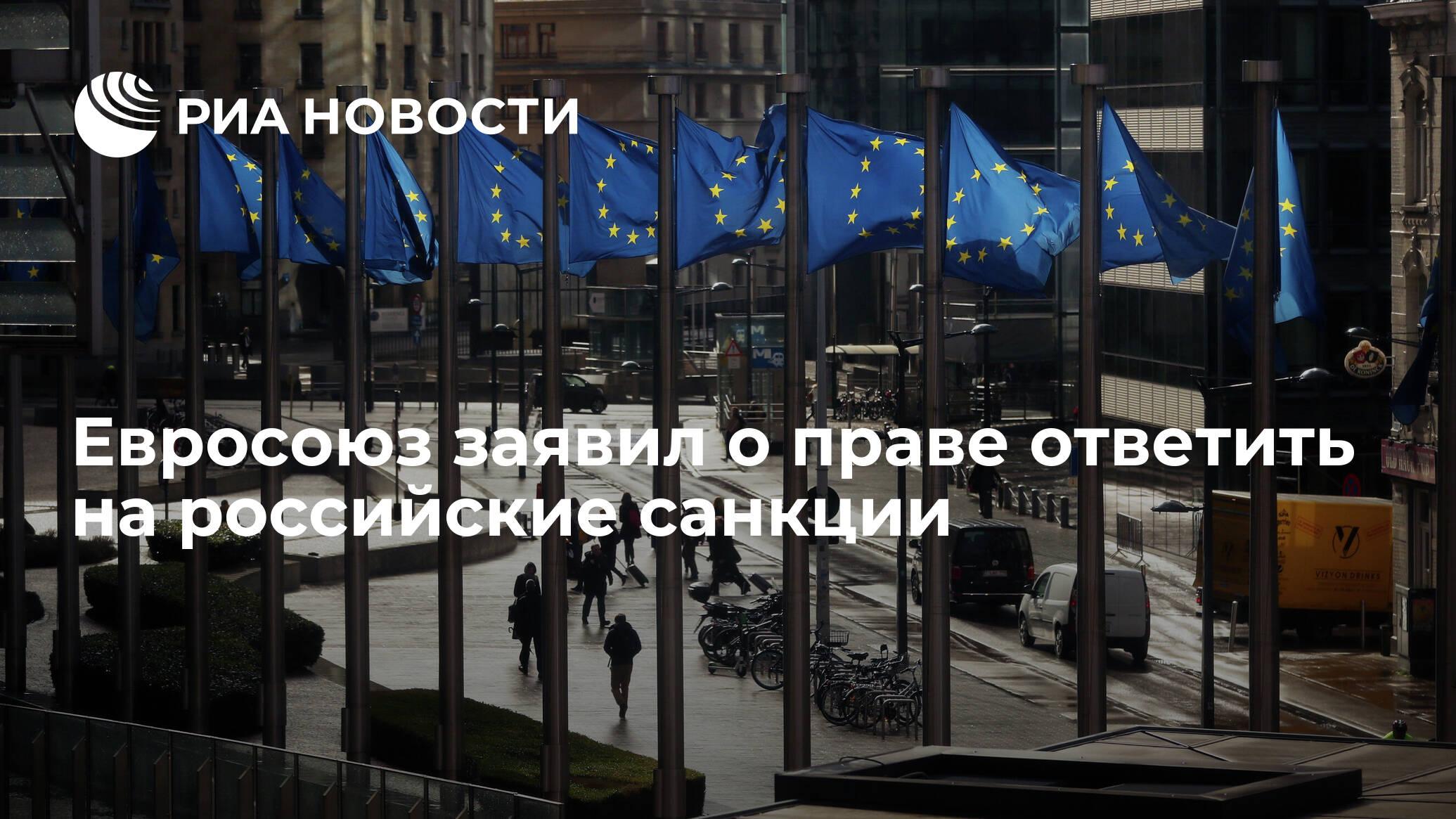 Евросоюз заявил о праве ответить на российские санкции