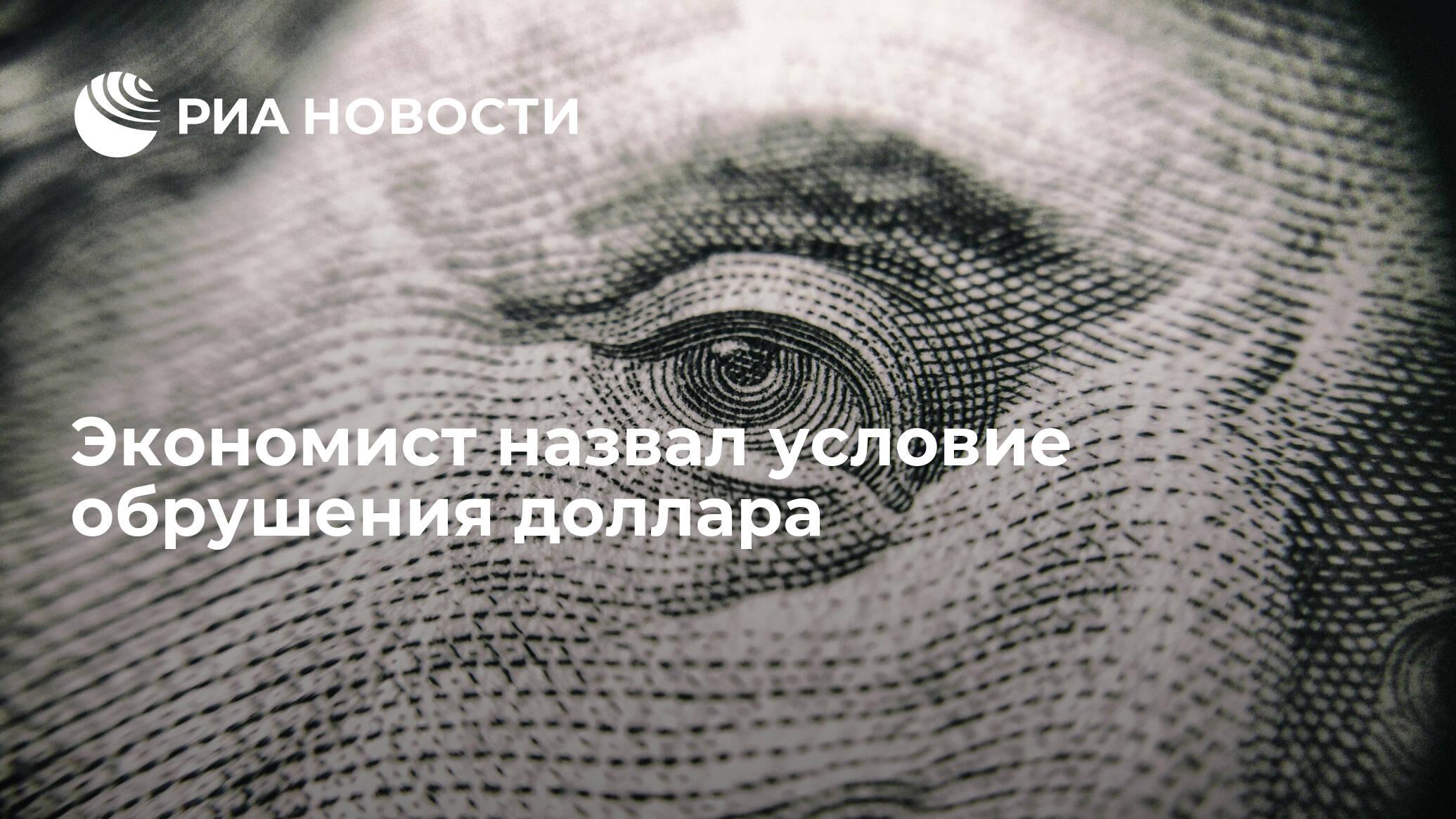 Экономист назвал условие обрушения доллара