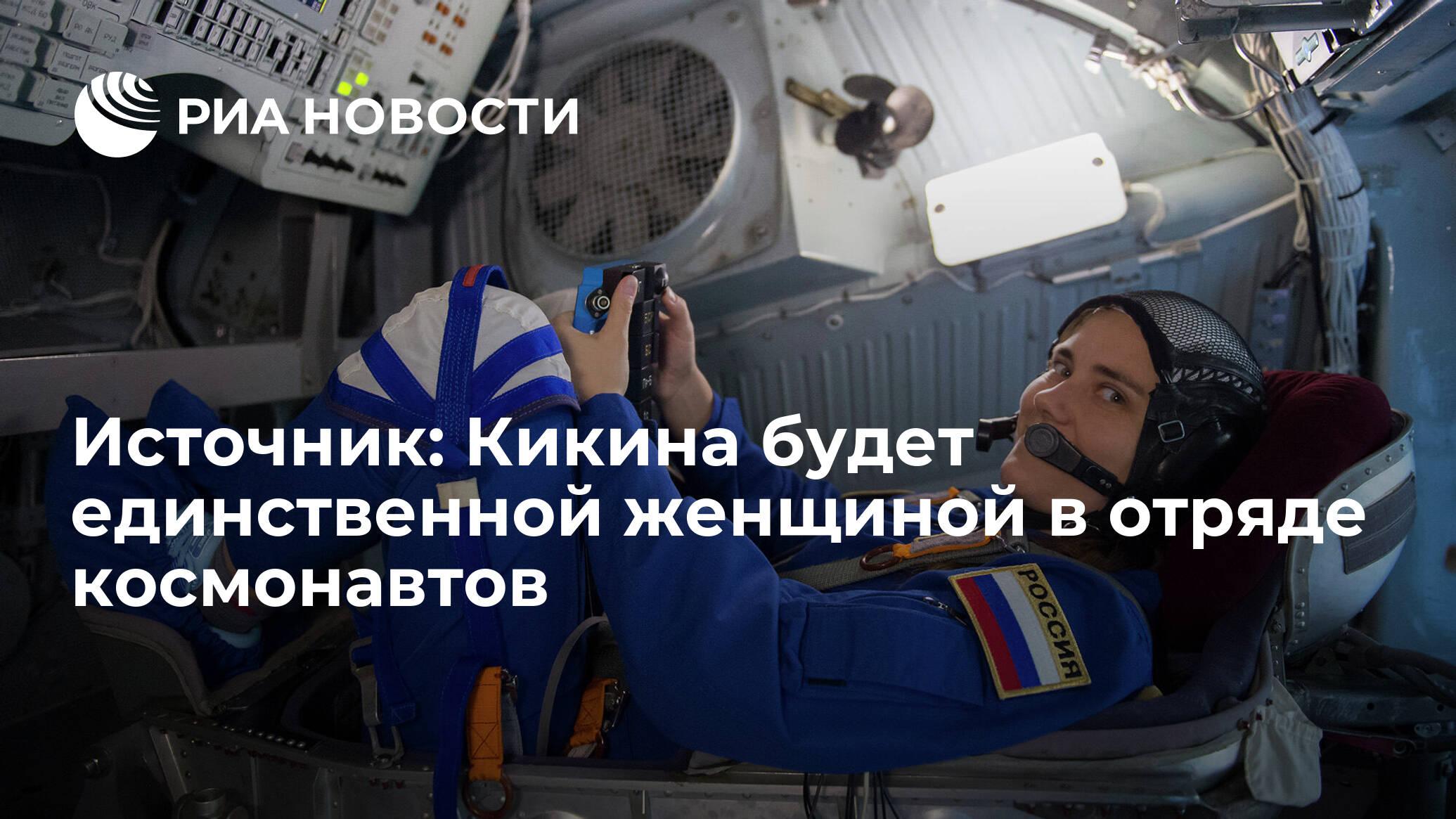 Источник: Кикина будет единственной женщиной в отряде космонавтов