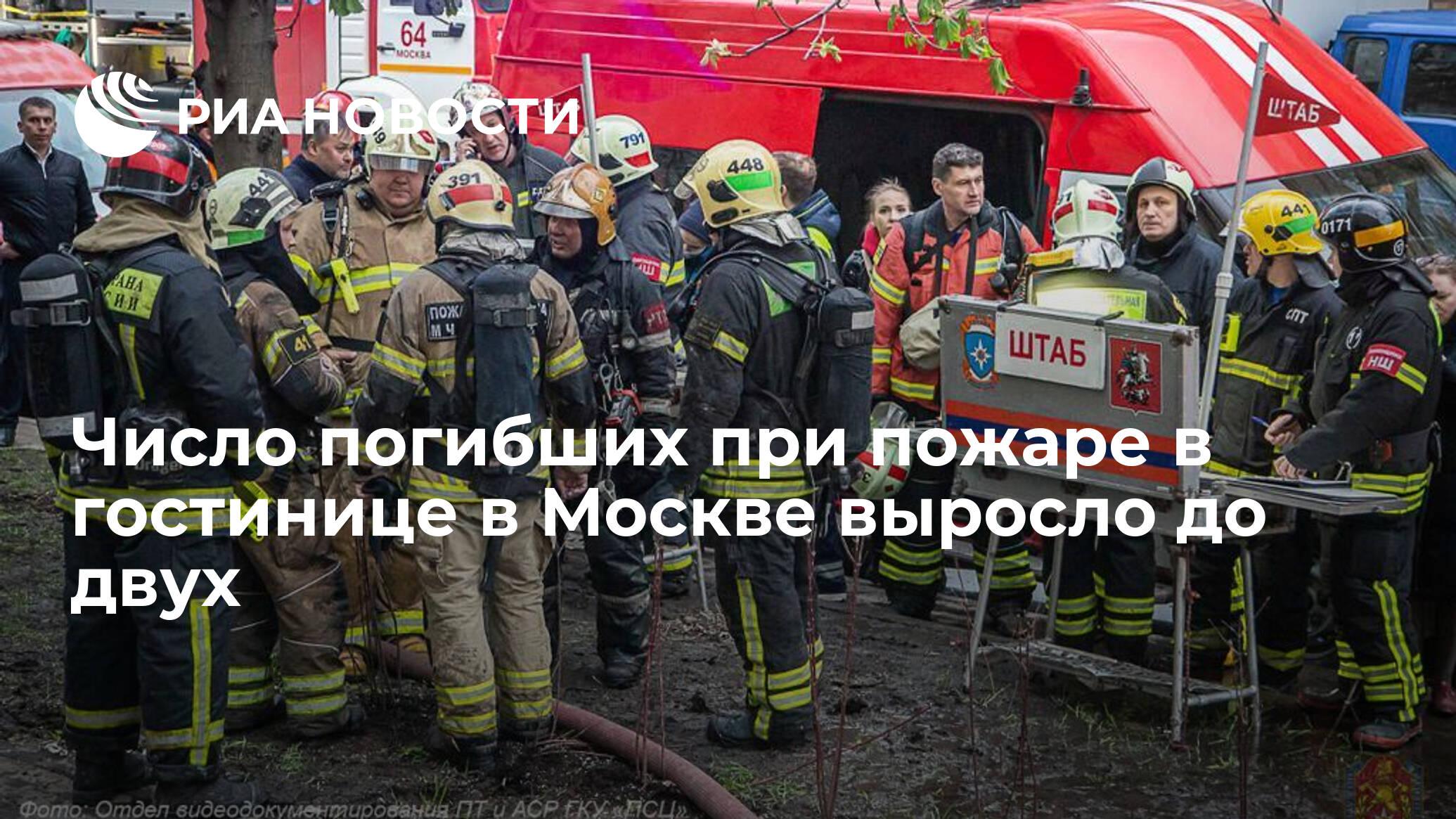 Число погибших при пожаре в гостинице в Москве выросло до двух