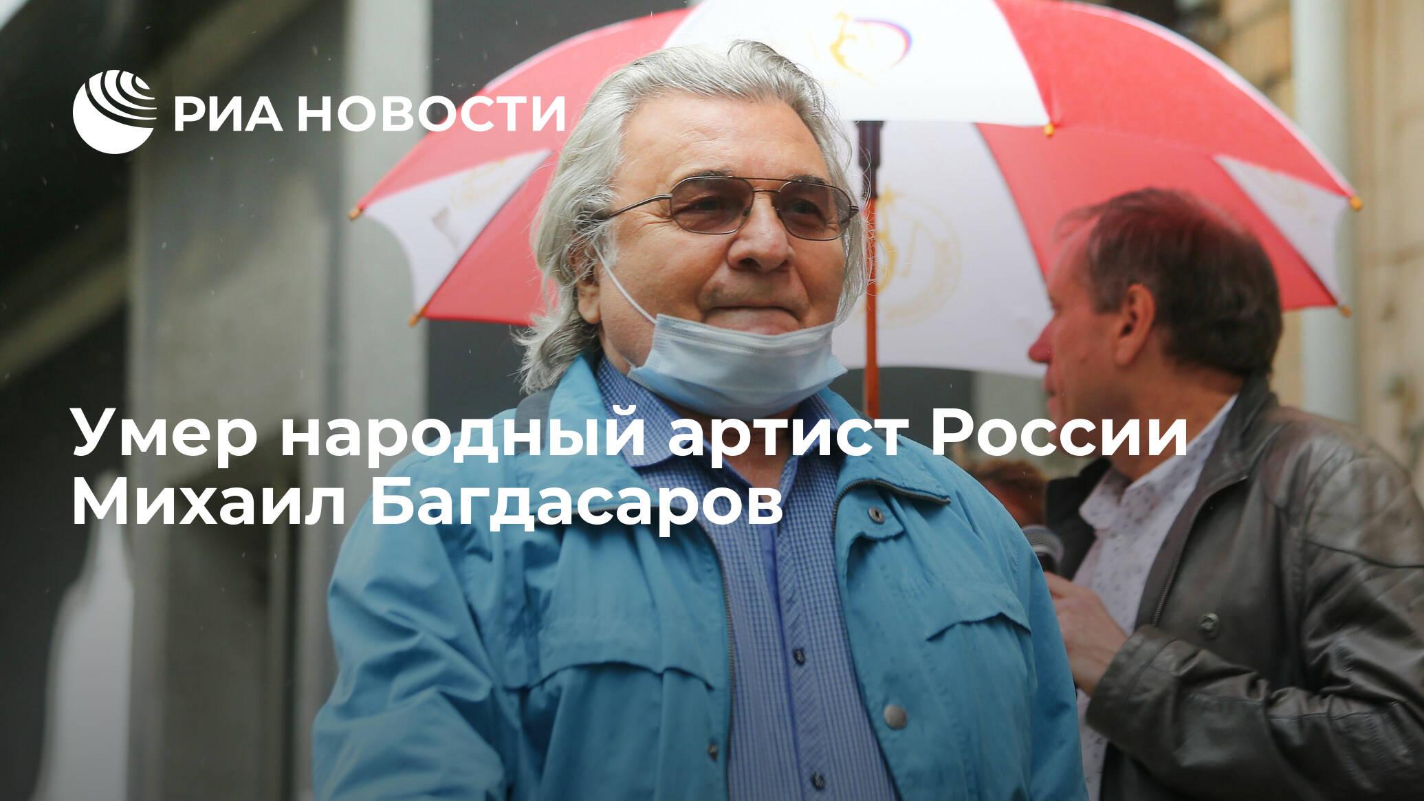 Умер народный артист России Михаил Багдасаров