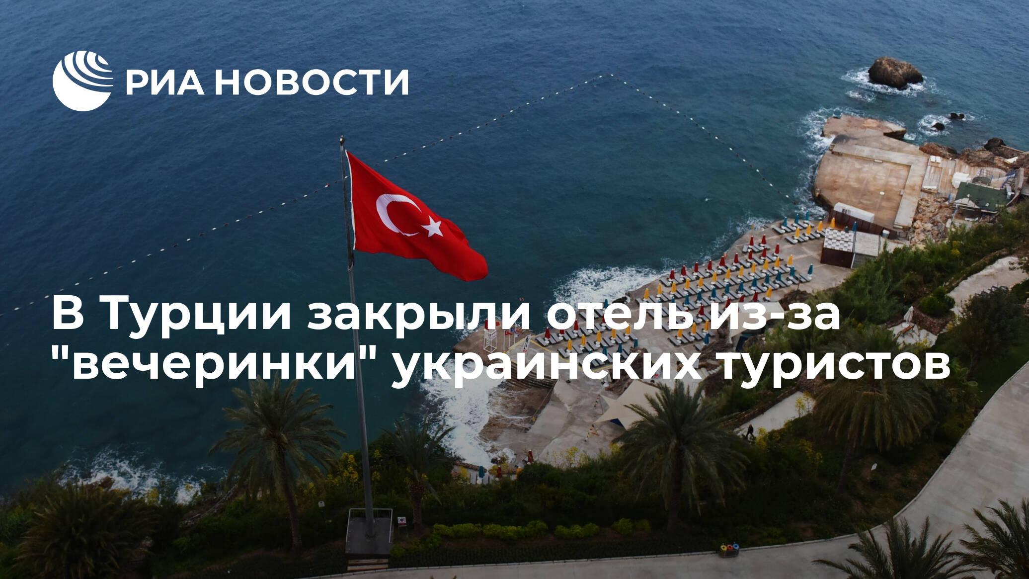 """В Турции закрыли отель из-за """"вечеринки"""" украинских туристов"""