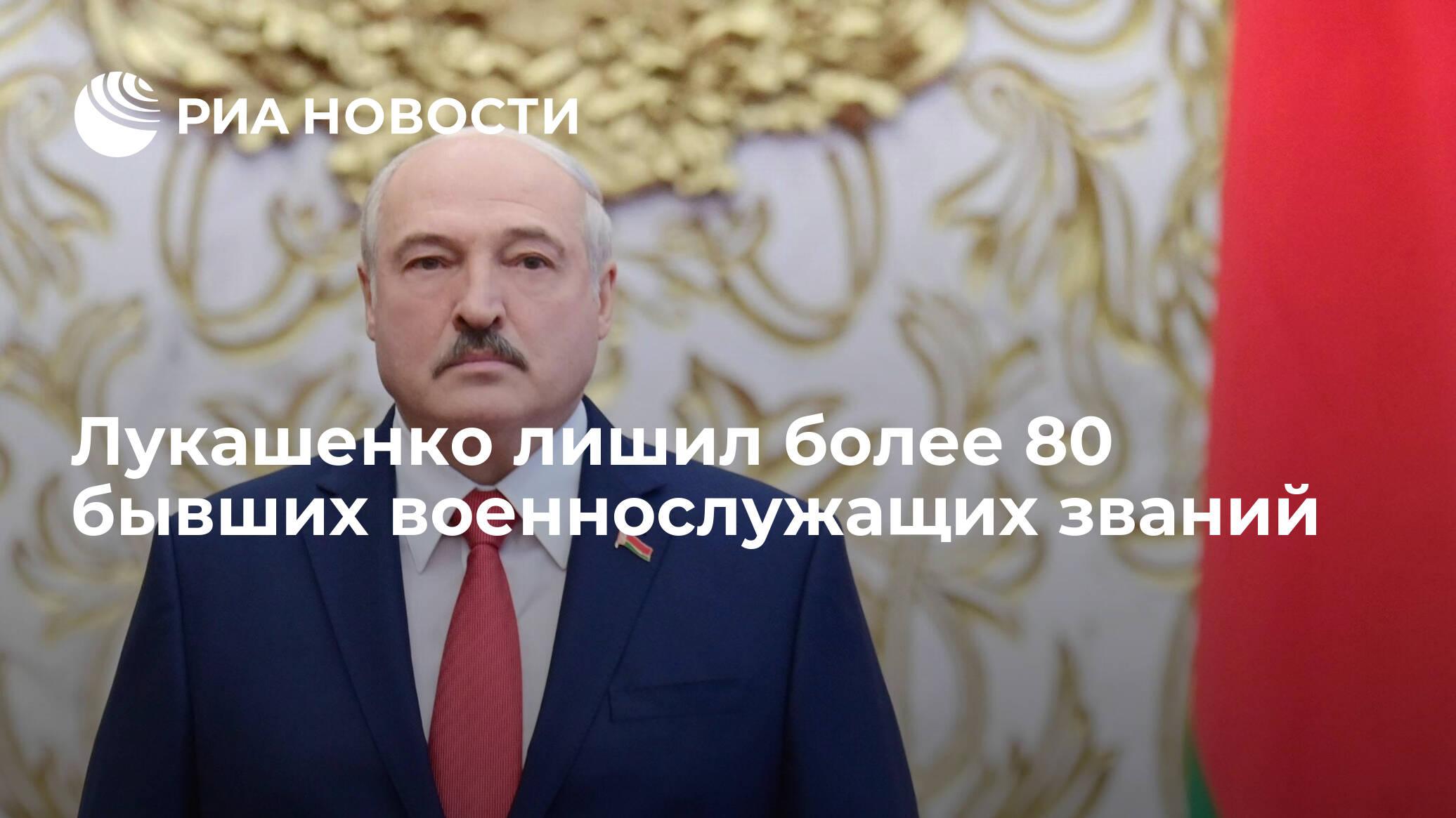 Лукашенко лишил более 80 бывших военнослужащих званий