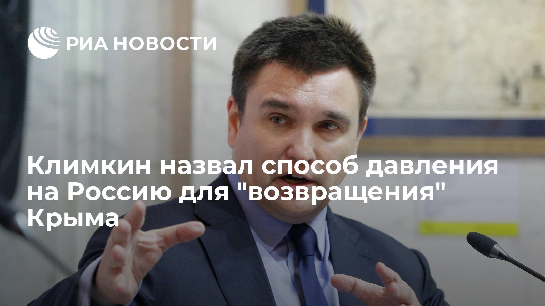 """Климкин назвал способ давления на Россию для """"возвращения"""" Крыма"""