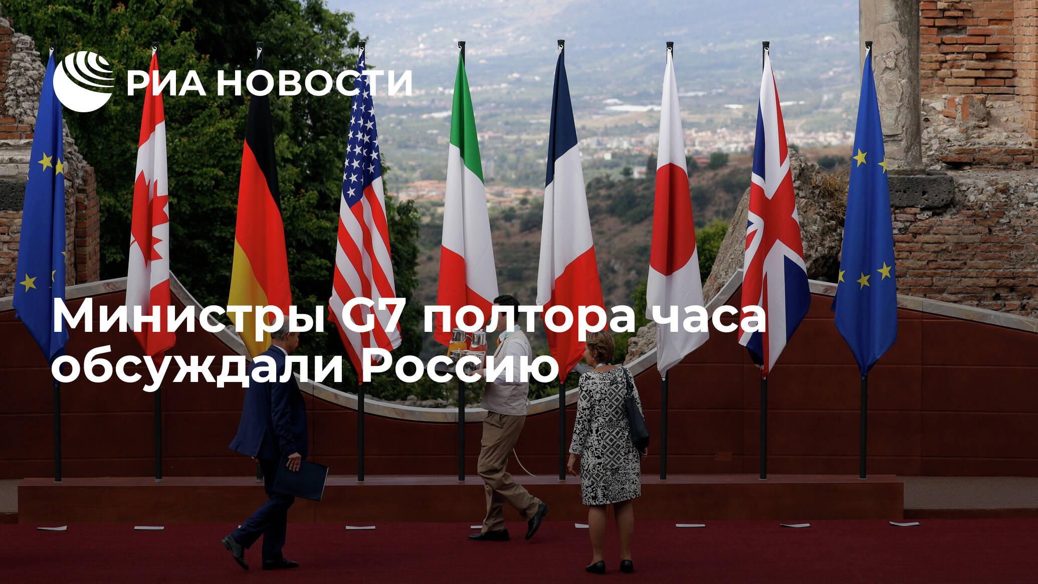 Министры G7 полтора часа обсуждали Россию
