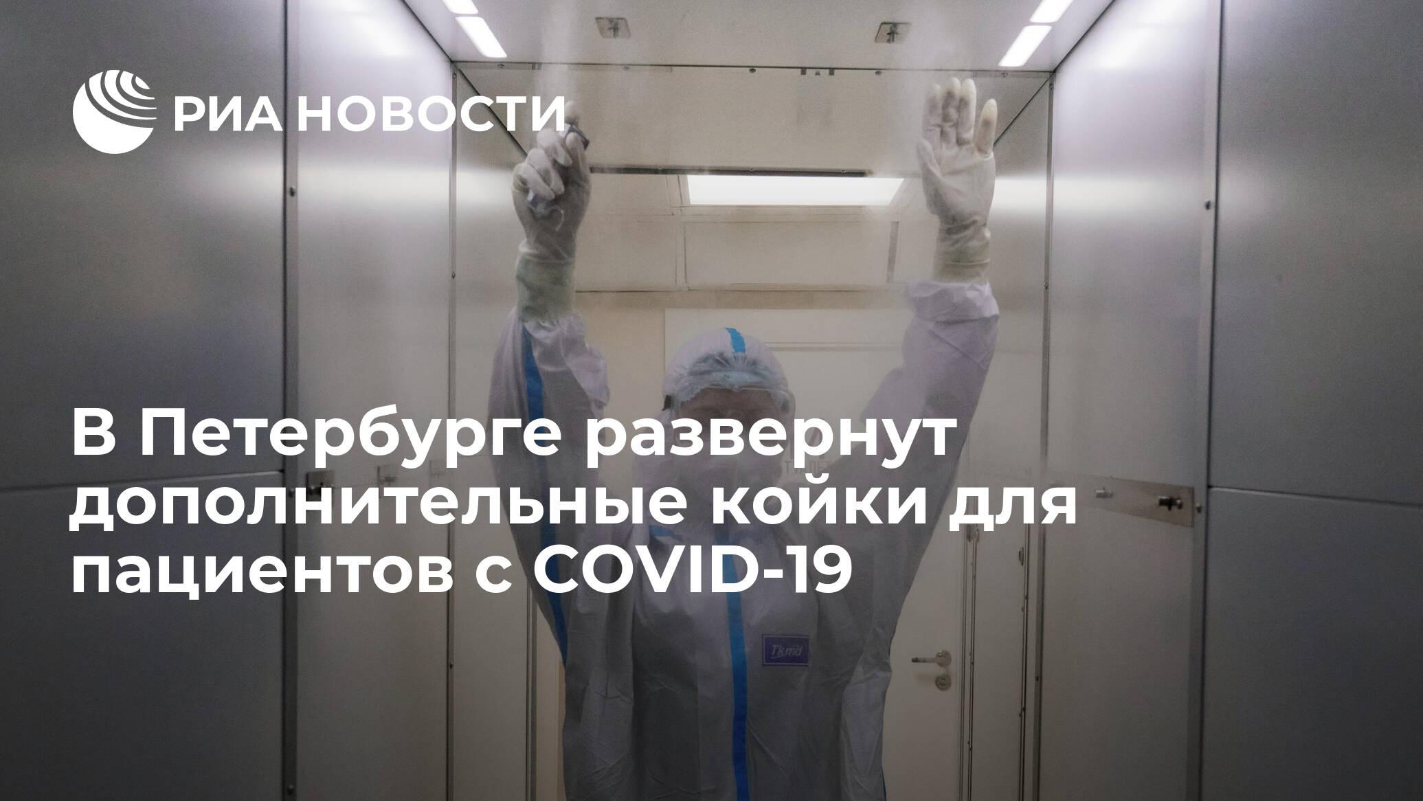 В Петербурге развернут дополнительные койки для пациентов с COVID-19