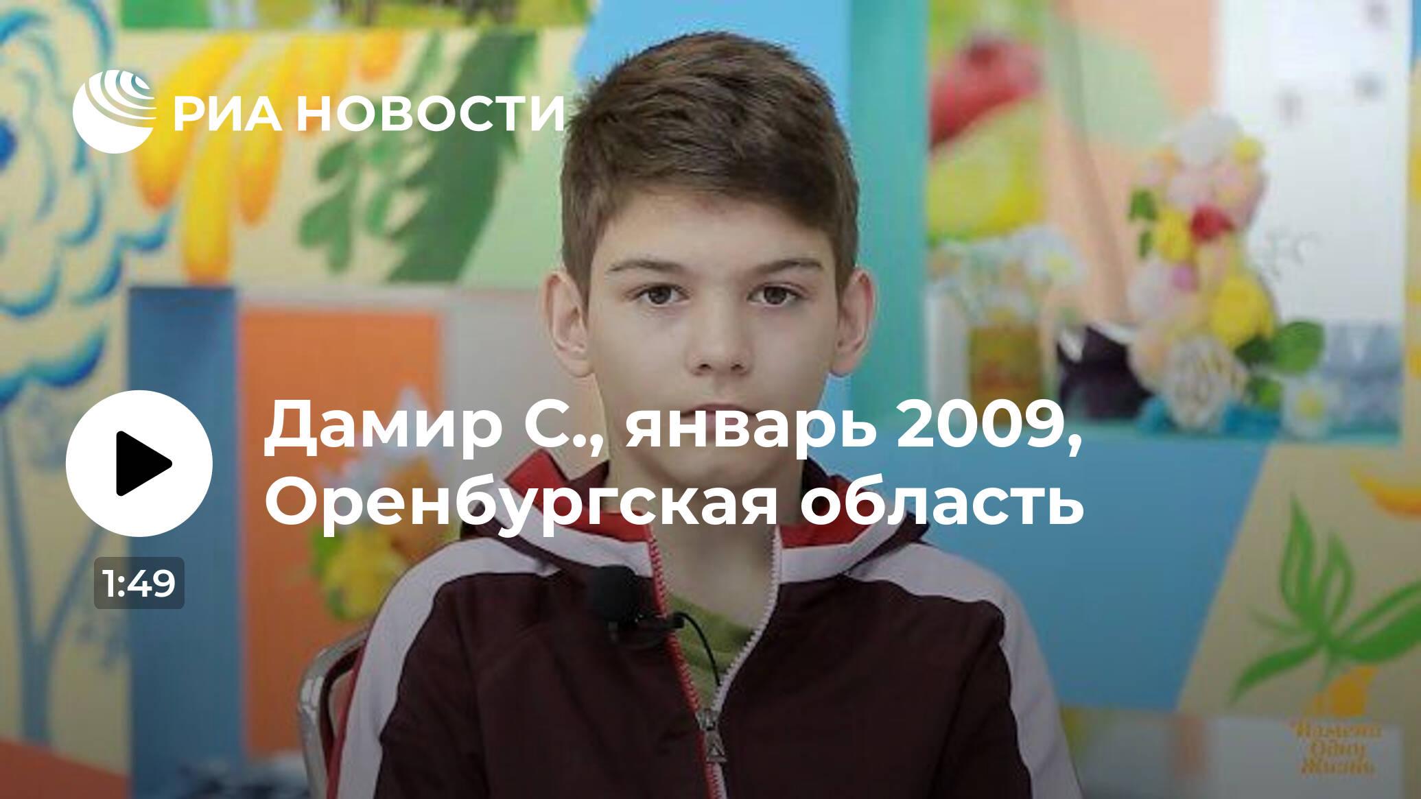 оренбургская обл последние новости