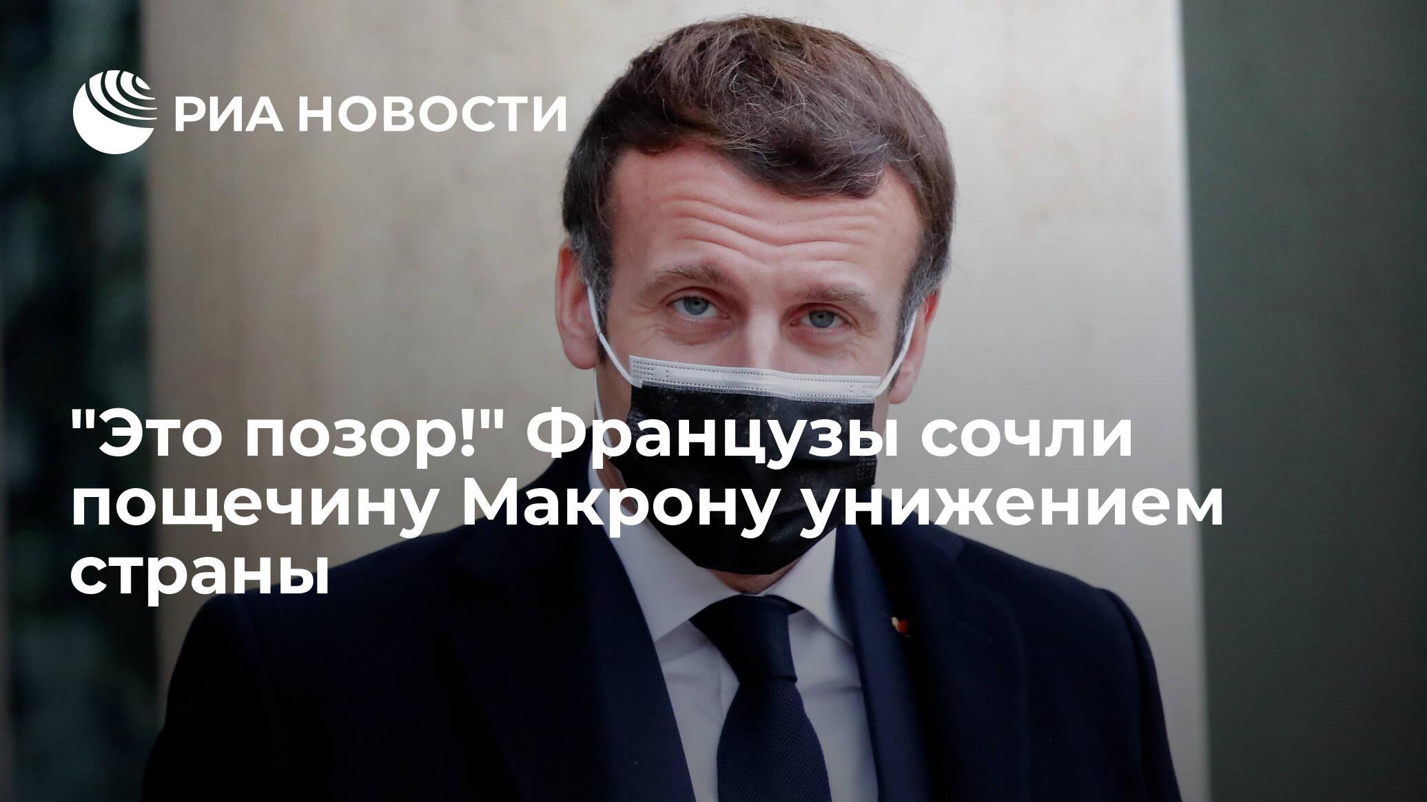 """""""Это позор!"""" Французы сочли пощечину Макрону унижением страны"""
