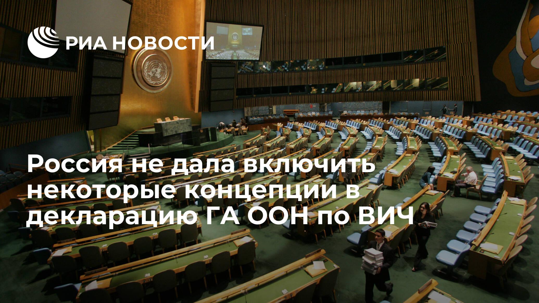 Россия не дала включить в декларацию ГА ООН по ВИЧ ряд спорных концепций