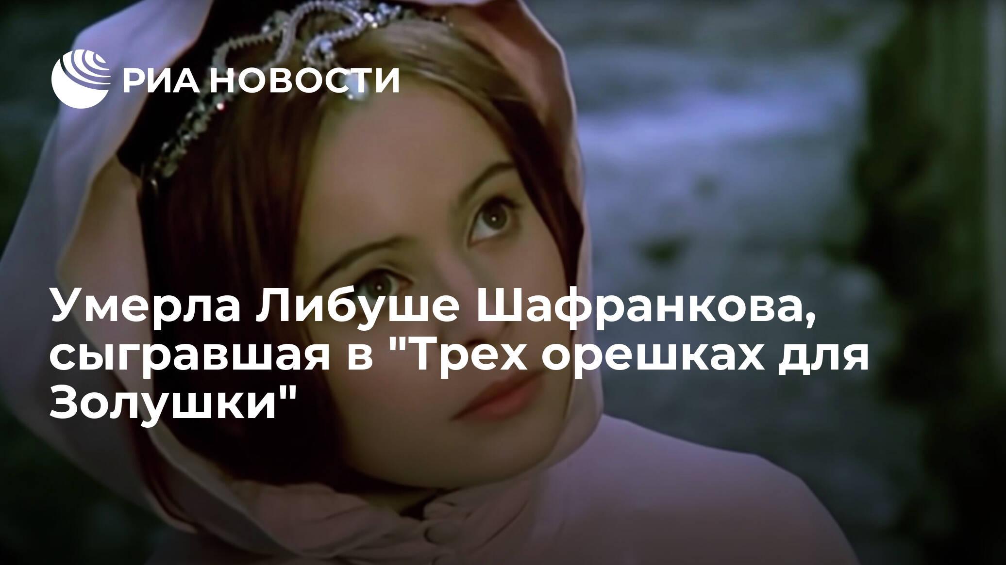 """Умерла Либуше Шафранкова, сыгравшая в """"Трех орешках для Золушки"""""""