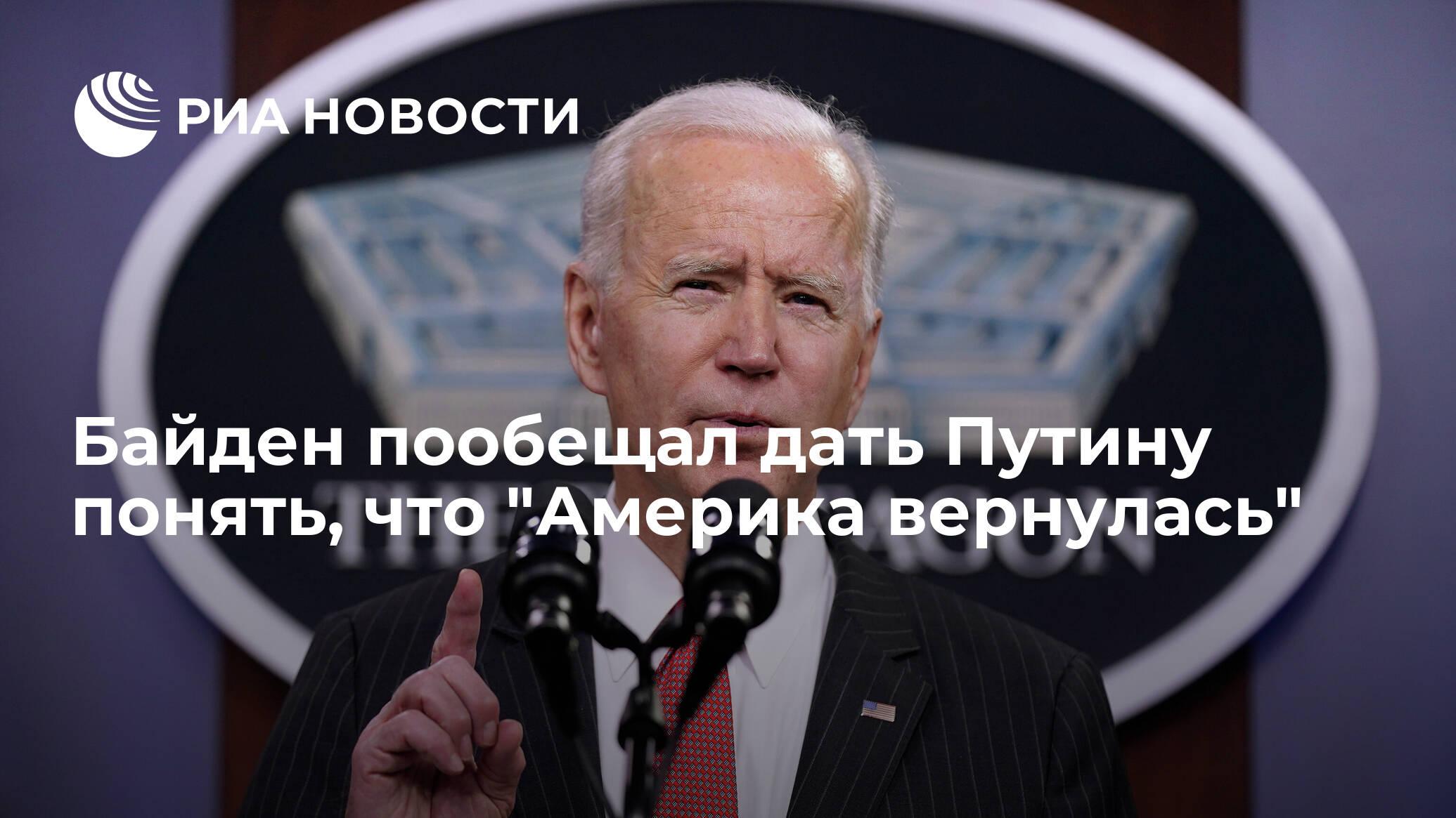 """Байден пообещал дать Путину понять, что """"Америка вернулась"""""""