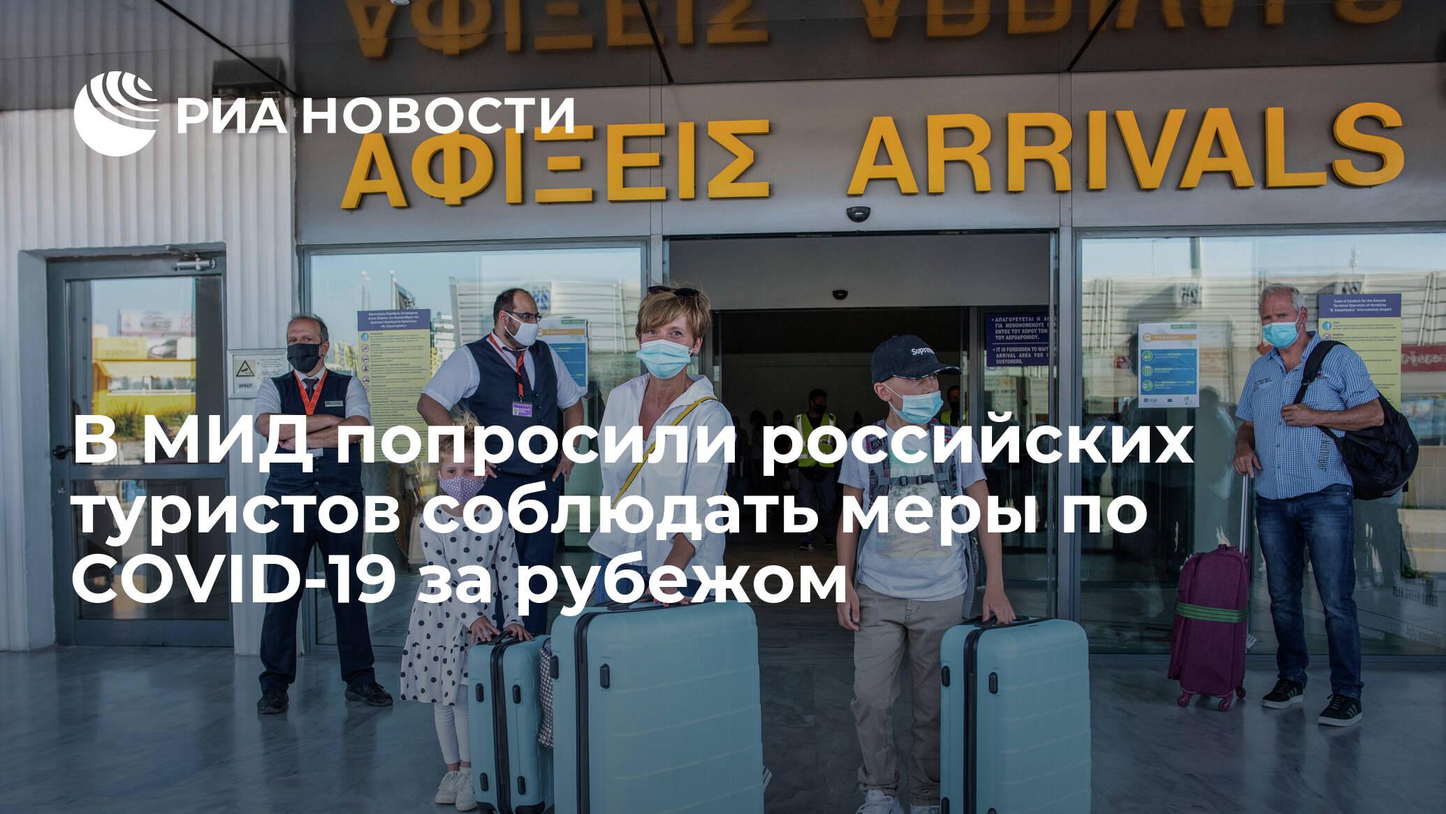 В МИД попросили российских туристов соблюдать меры по COVID-19 за рубежом